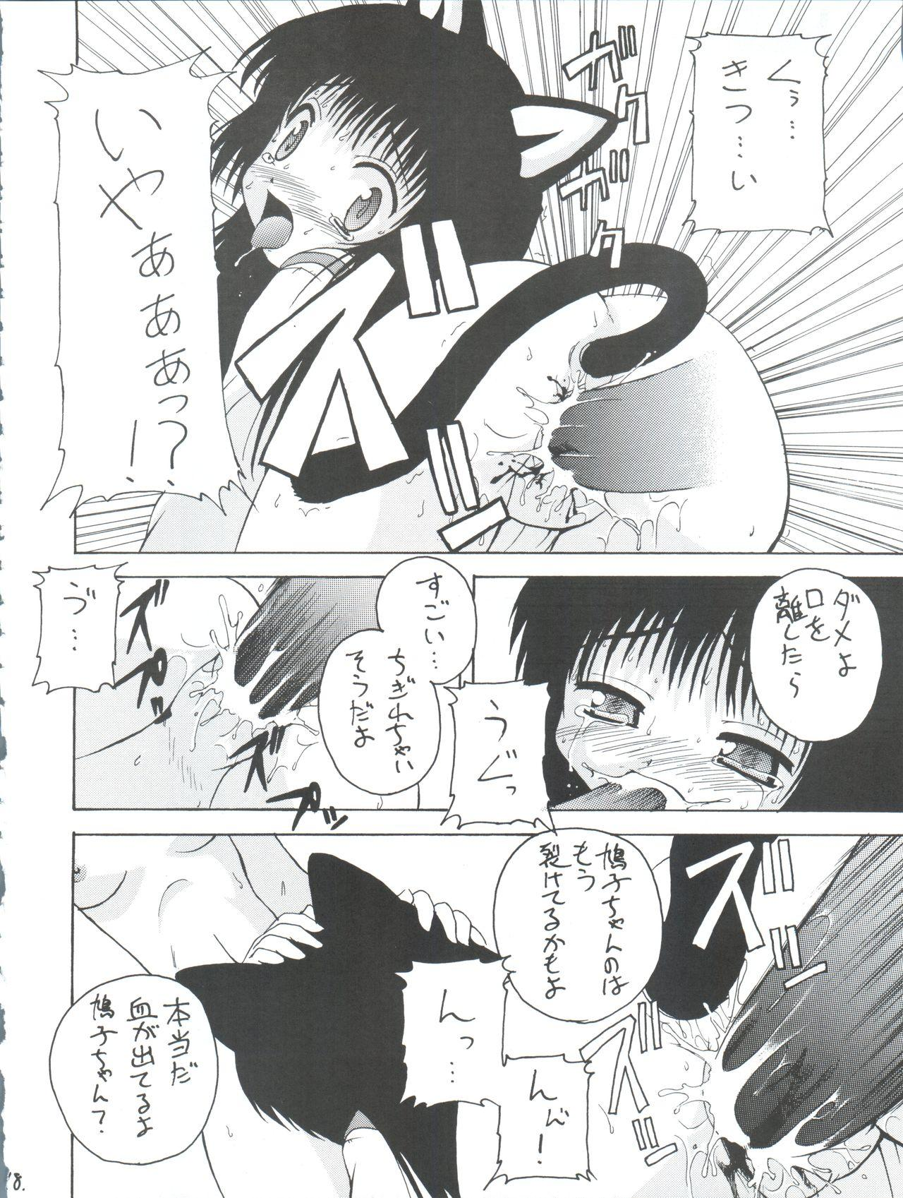Tsuiraku Tenshi Aka 17