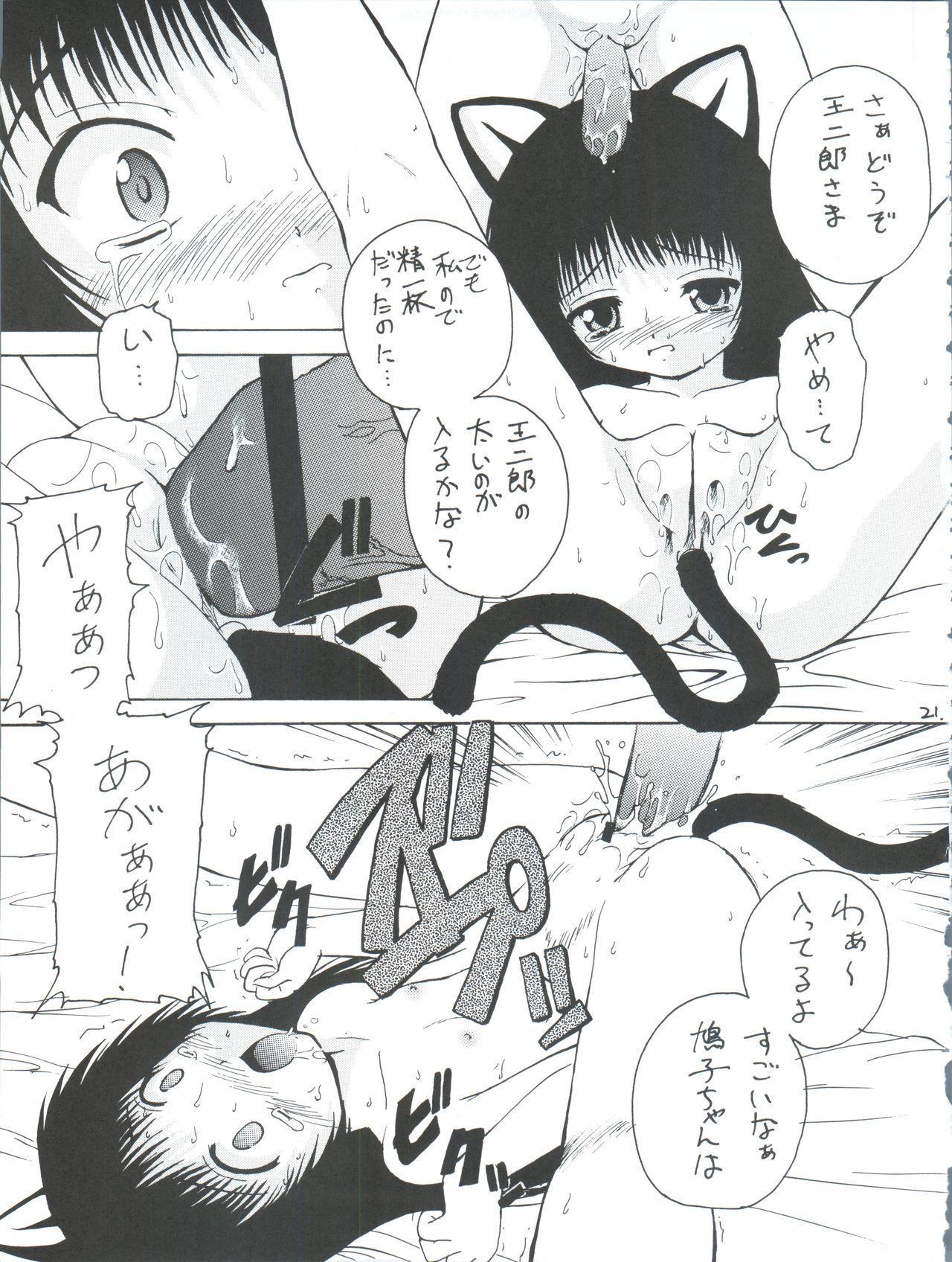 Tsuiraku Tenshi Aka 20