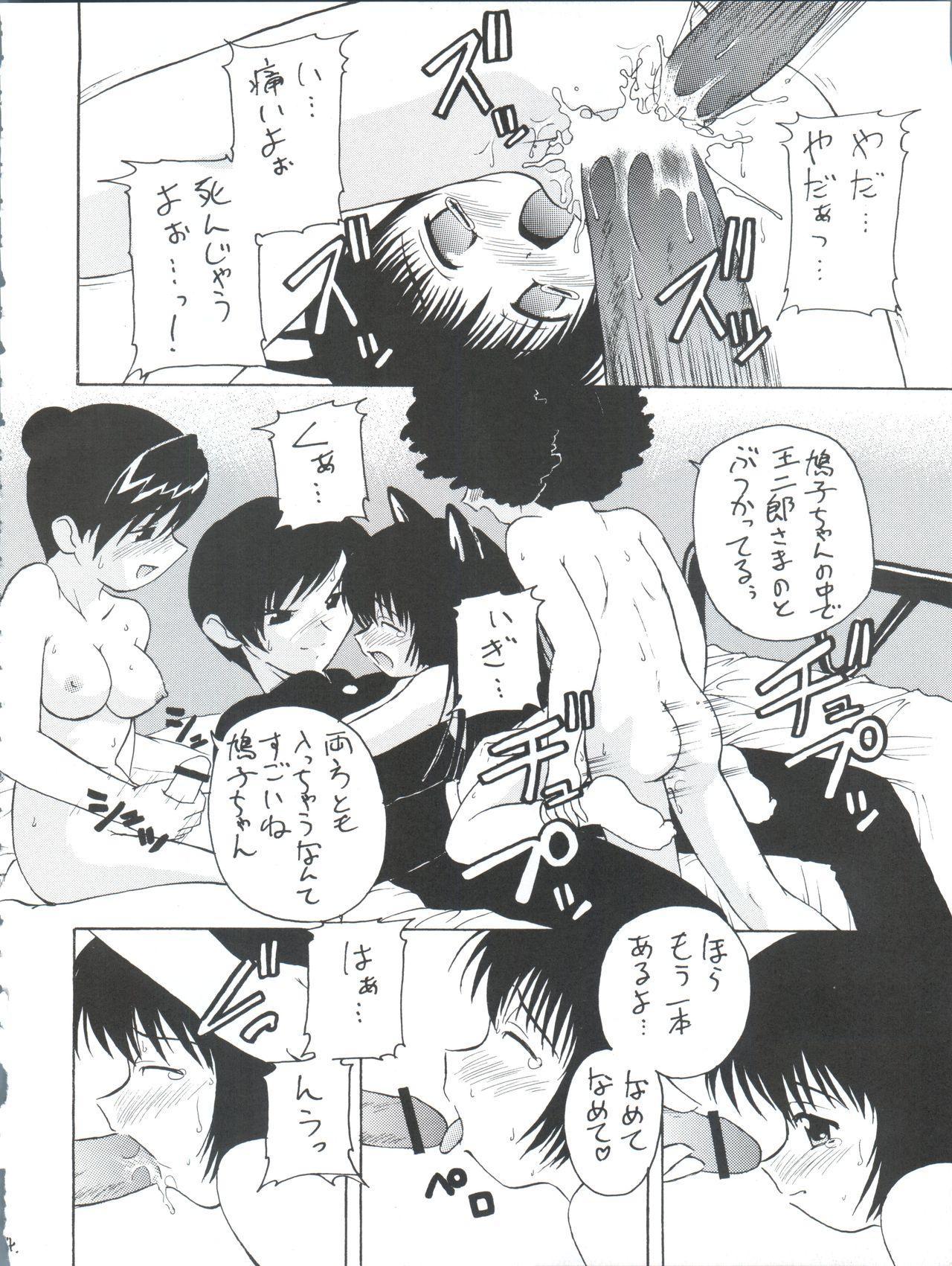 Tsuiraku Tenshi Aka 23