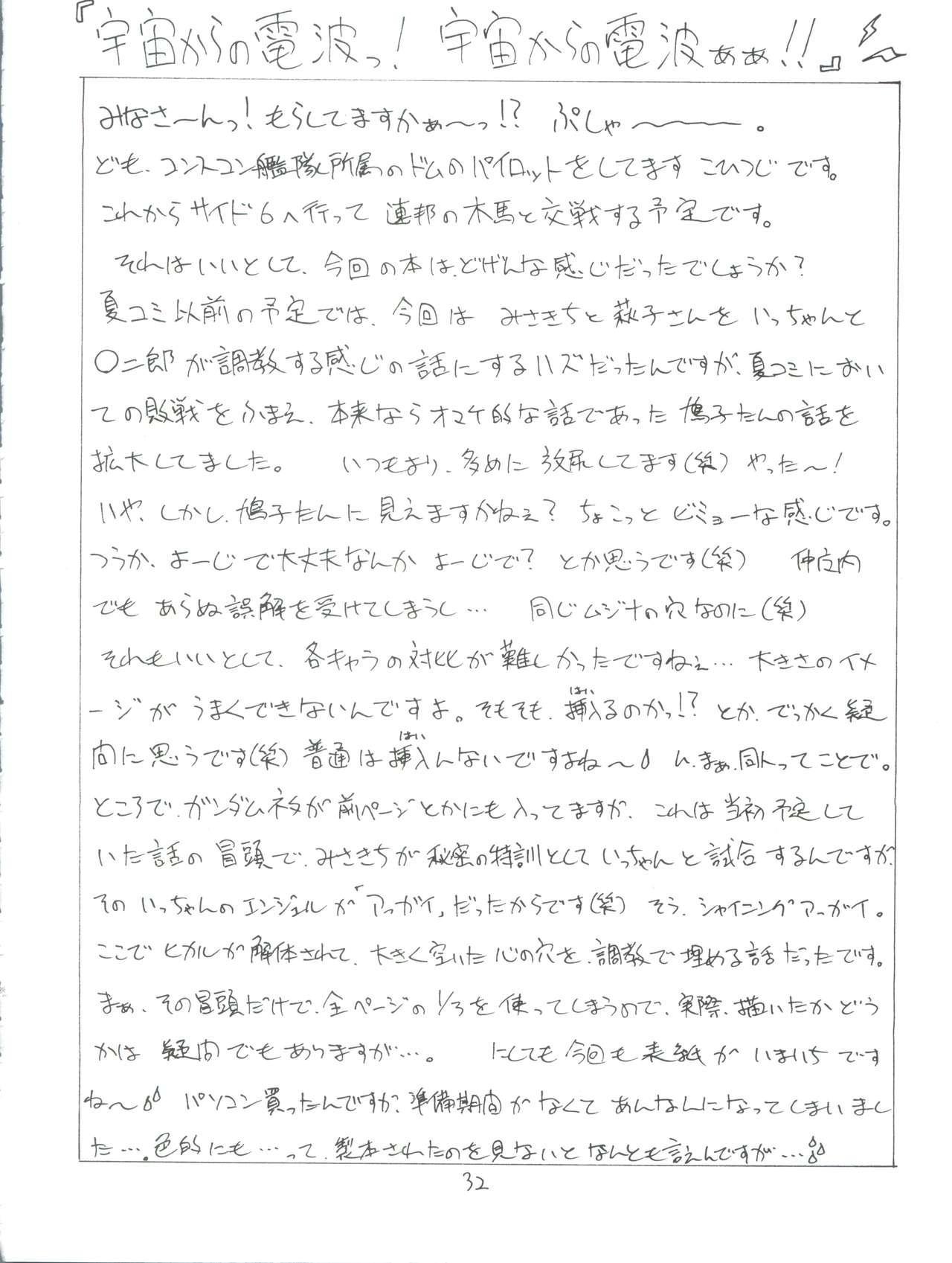 Tsuiraku Tenshi Aka 31