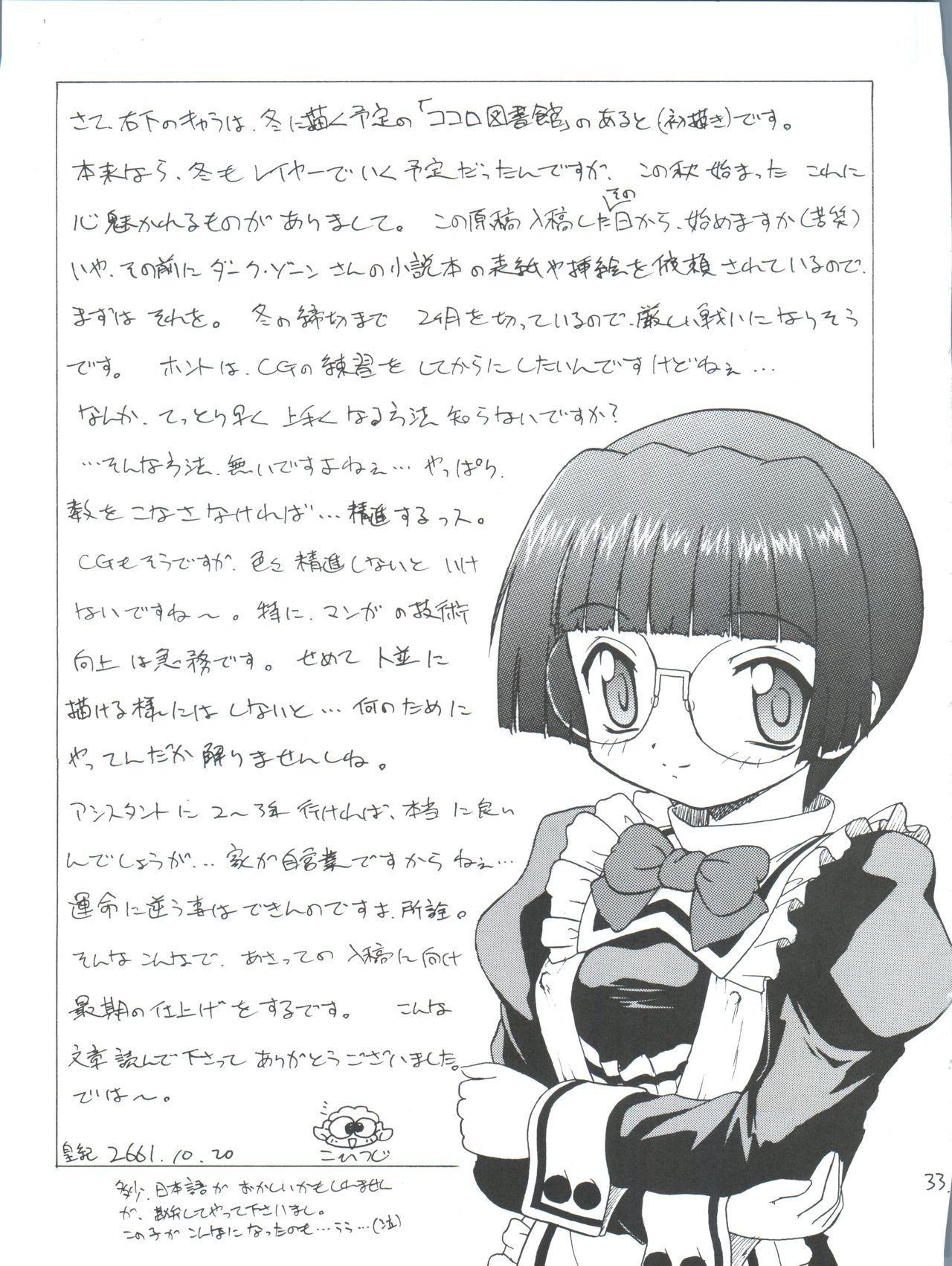 Tsuiraku Tenshi Aka 32