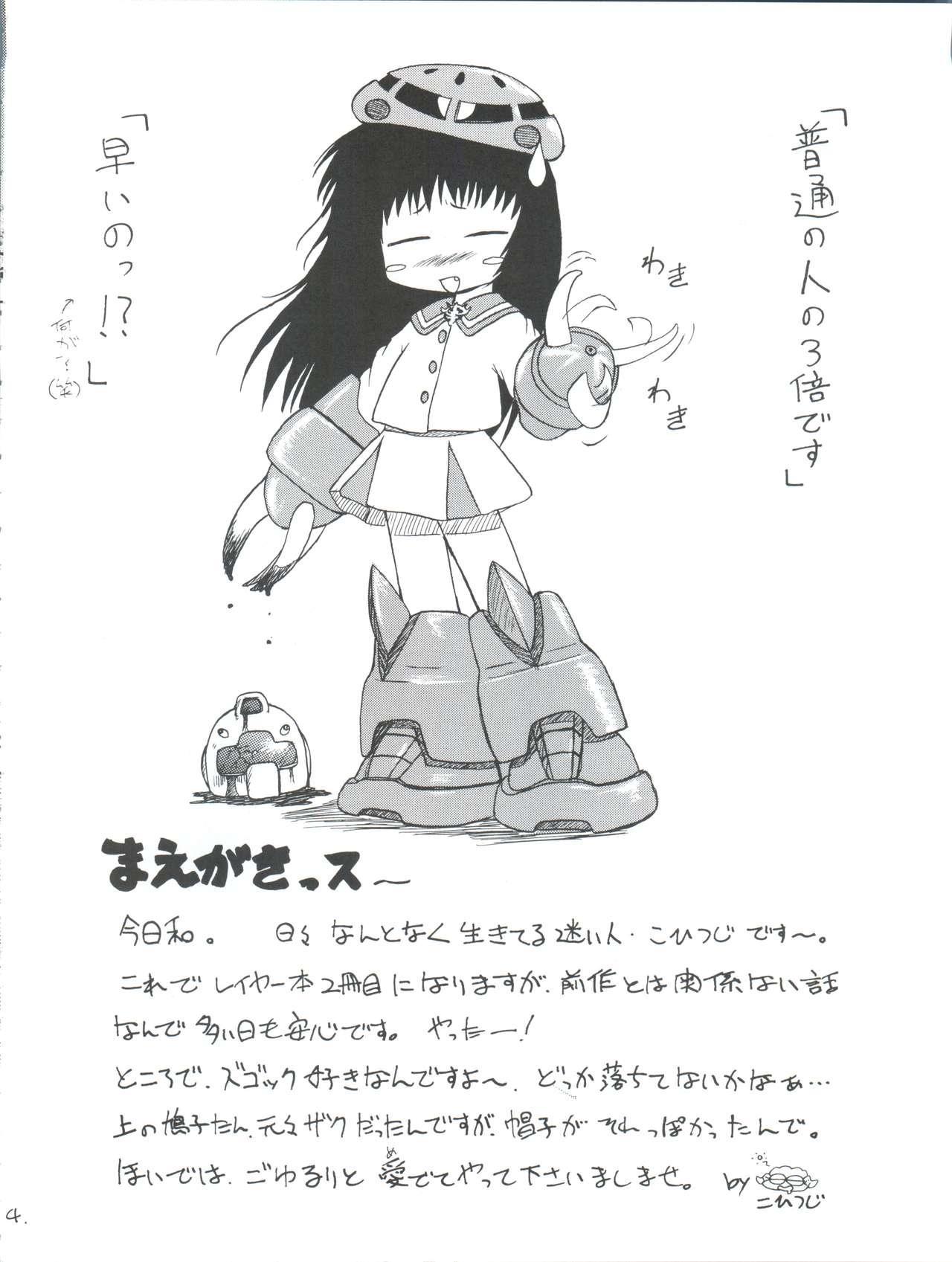 Tsuiraku Tenshi Aka 3