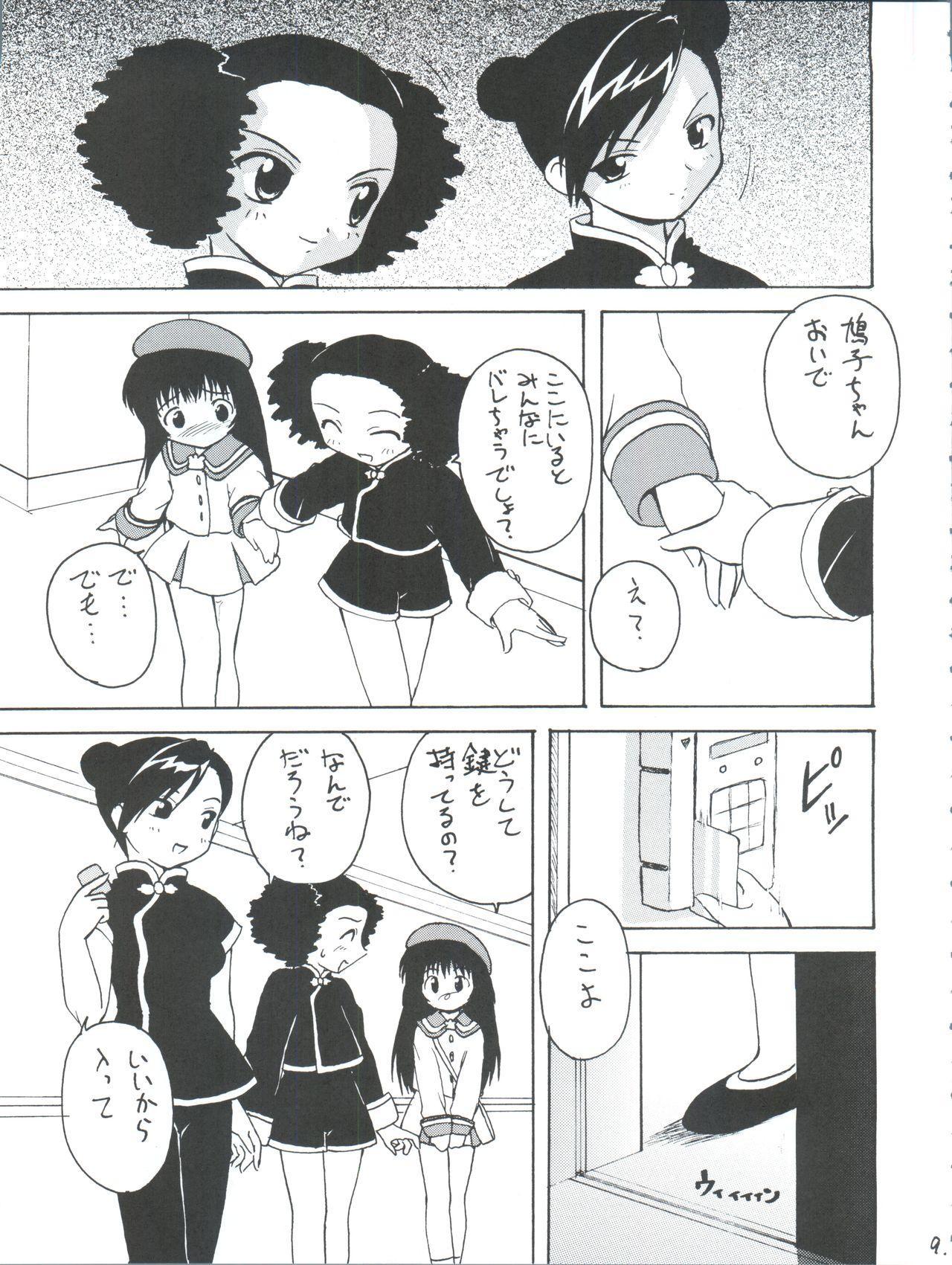 Tsuiraku Tenshi Aka 8