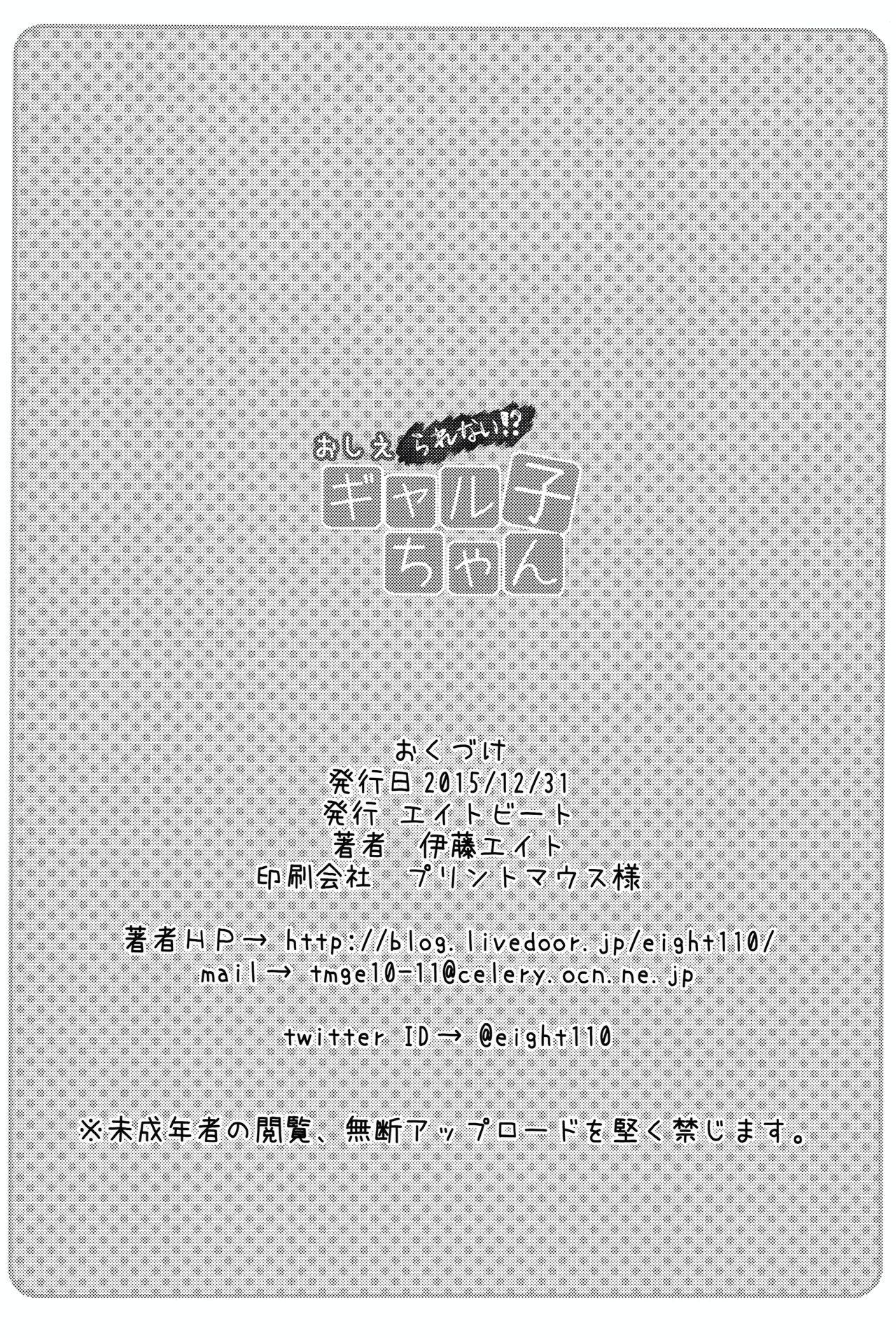 (C89) [Eight Beat (Itou Eight)] Oshierarenai!? Galko-chan | You can't tell me, Galko-chan!? (Oshiete! Galko-chan) [English] [=LWB=] 16