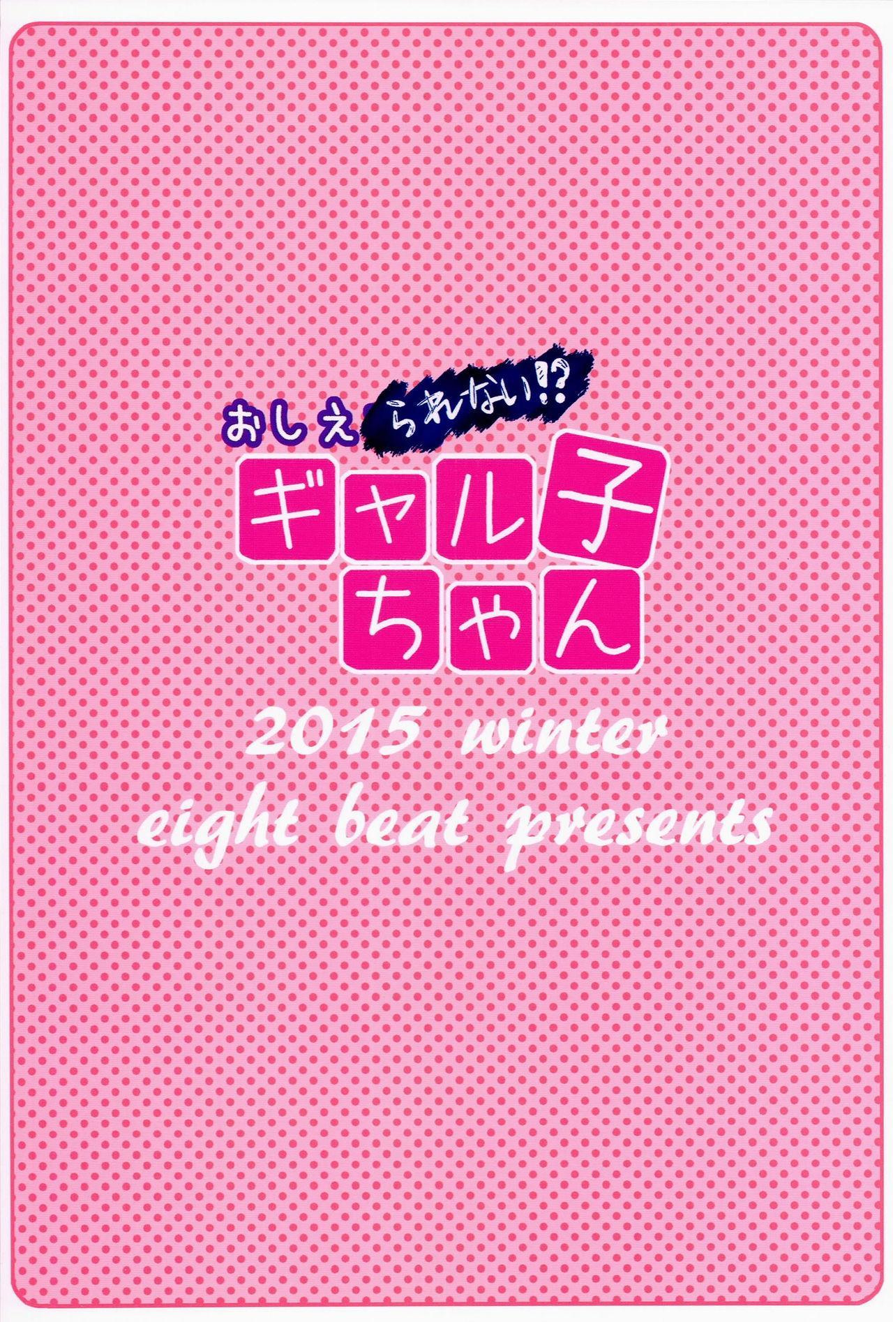 (C89) [Eight Beat (Itou Eight)] Oshierarenai!? Galko-chan | You can't tell me, Galko-chan!? (Oshiete! Galko-chan) [English] [=LWB=] 17