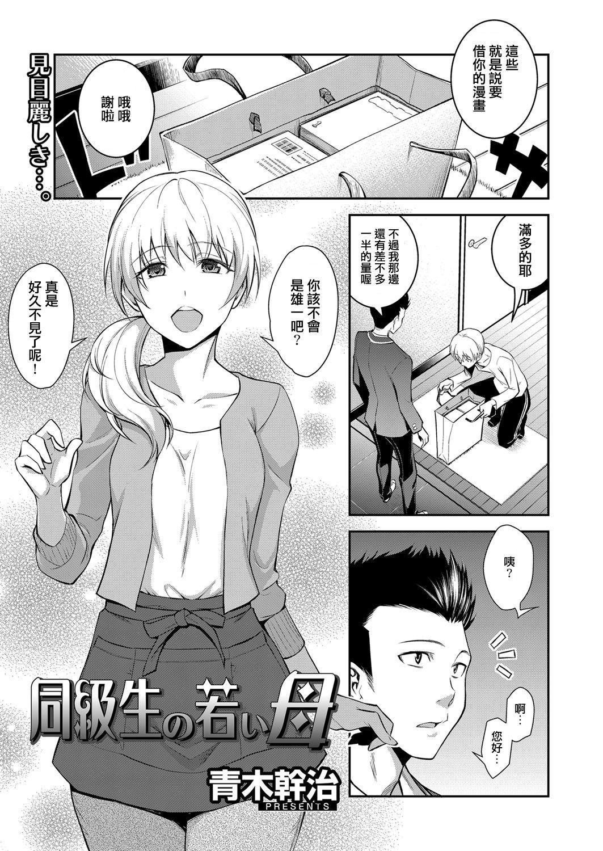 Doukyuusei no Wakai Haha 0