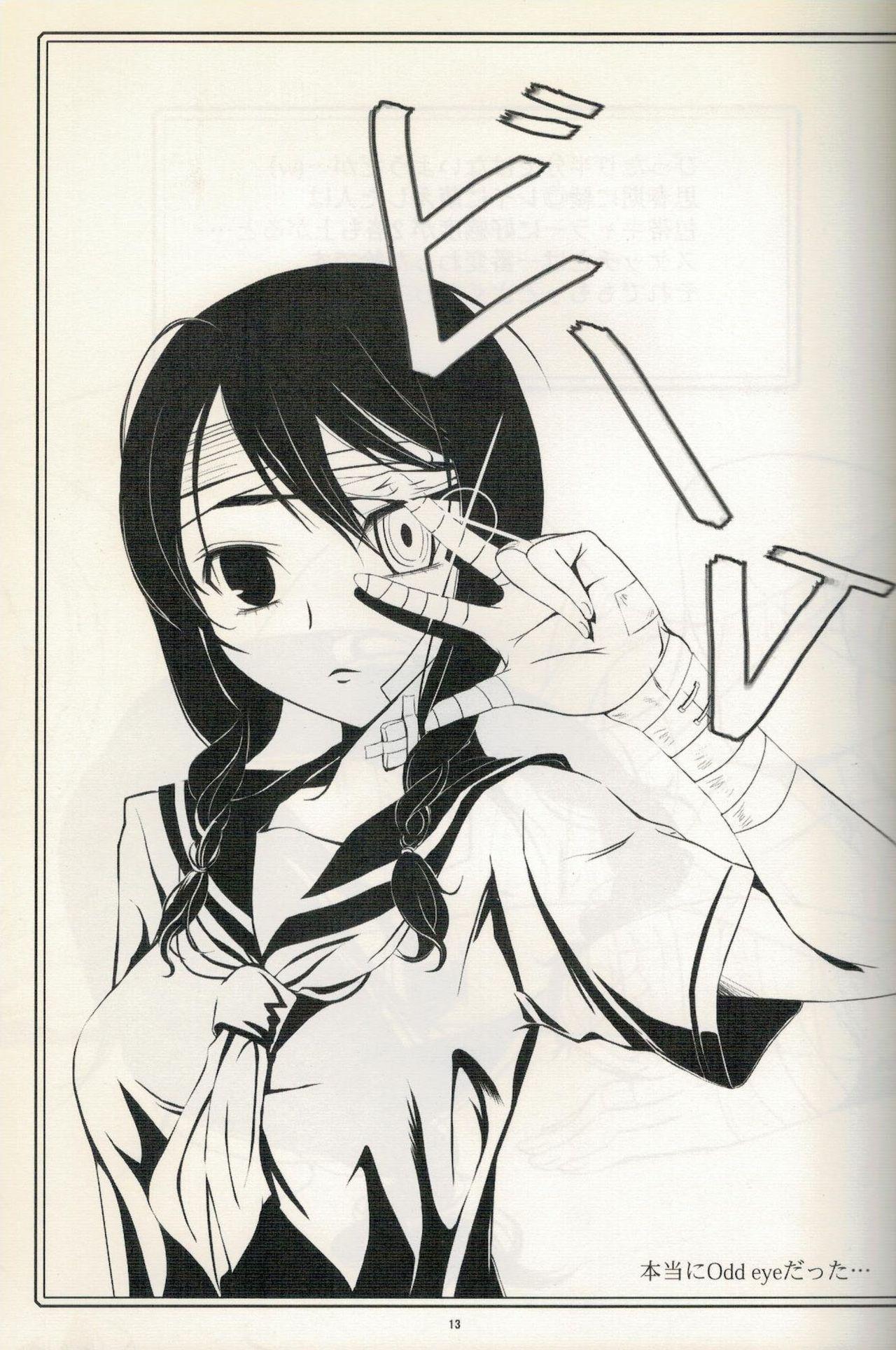 Comi Kakushi 13