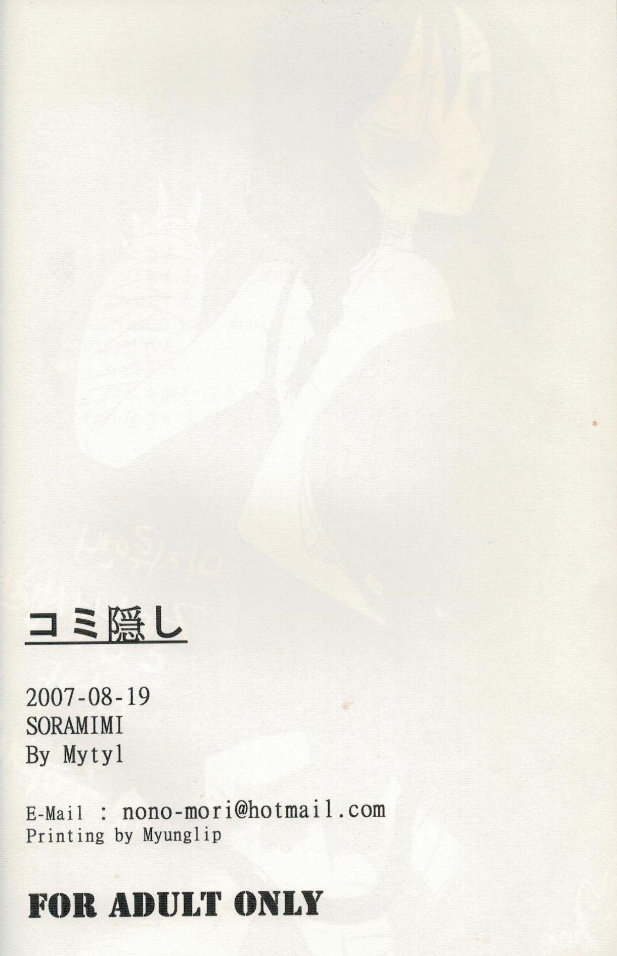 Comi Kakushi 20