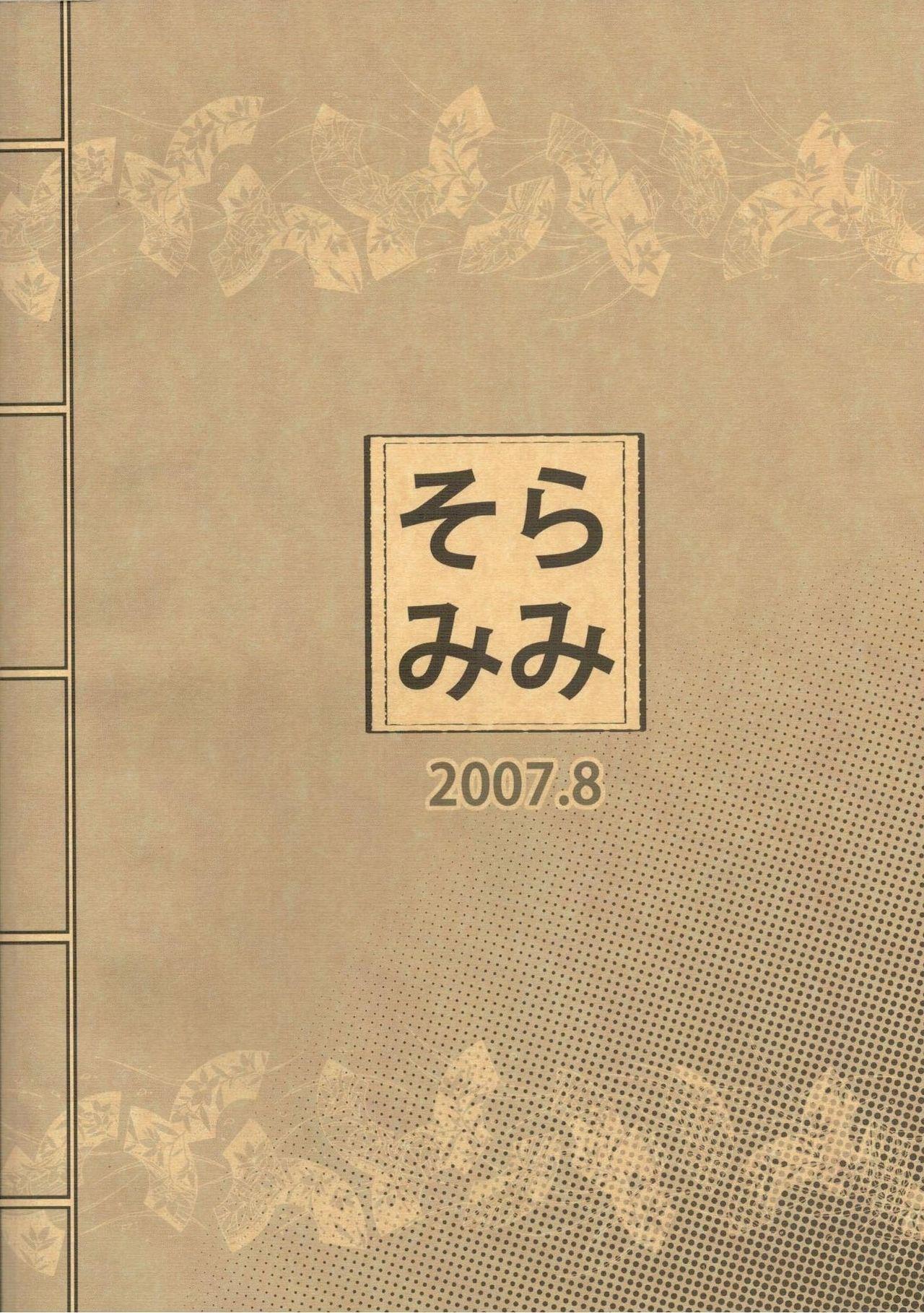 Comi Kakushi 21