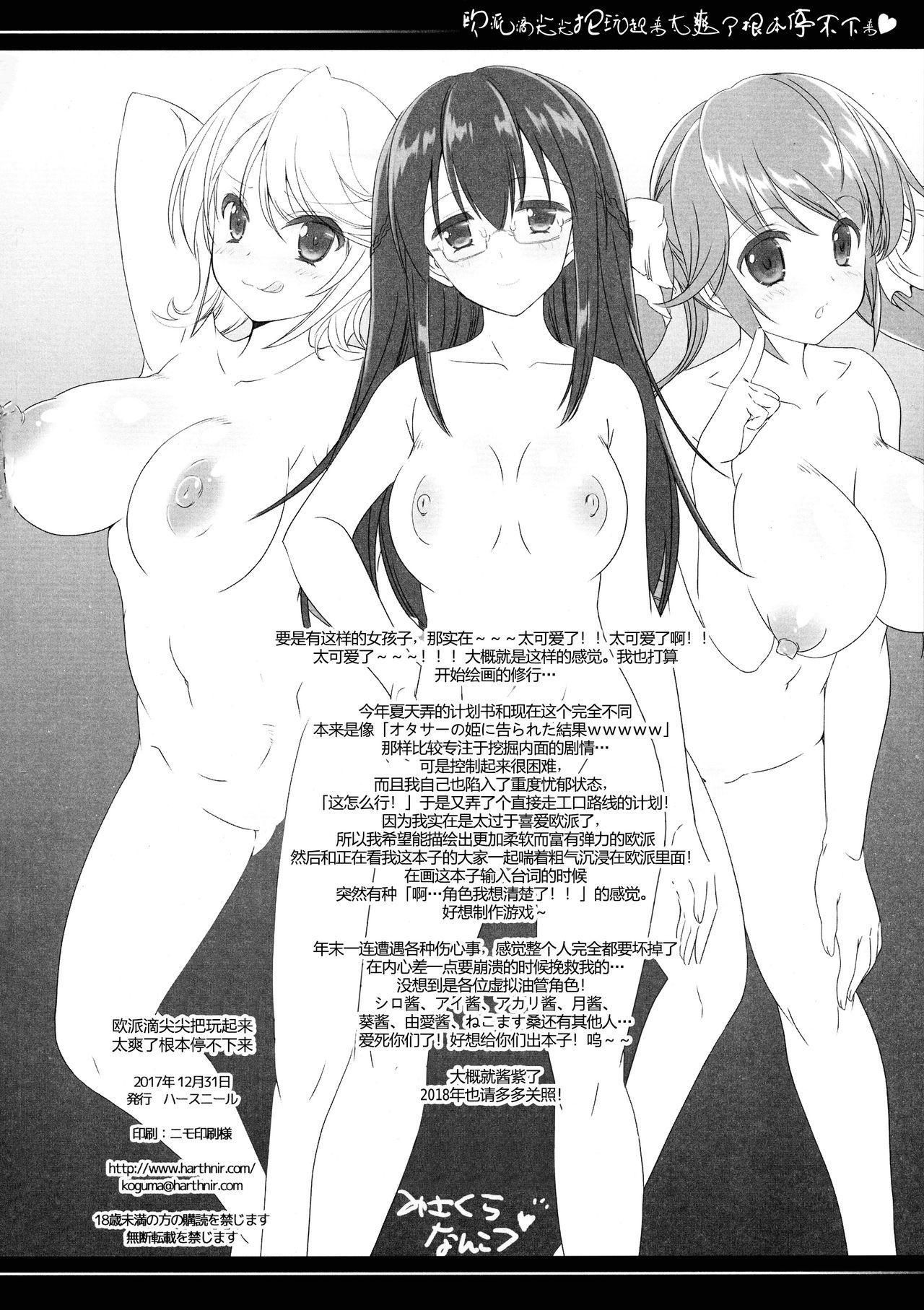 Oppai no Sakippo Ijiru no ga Kimochi yokute Yamerannai no 18
