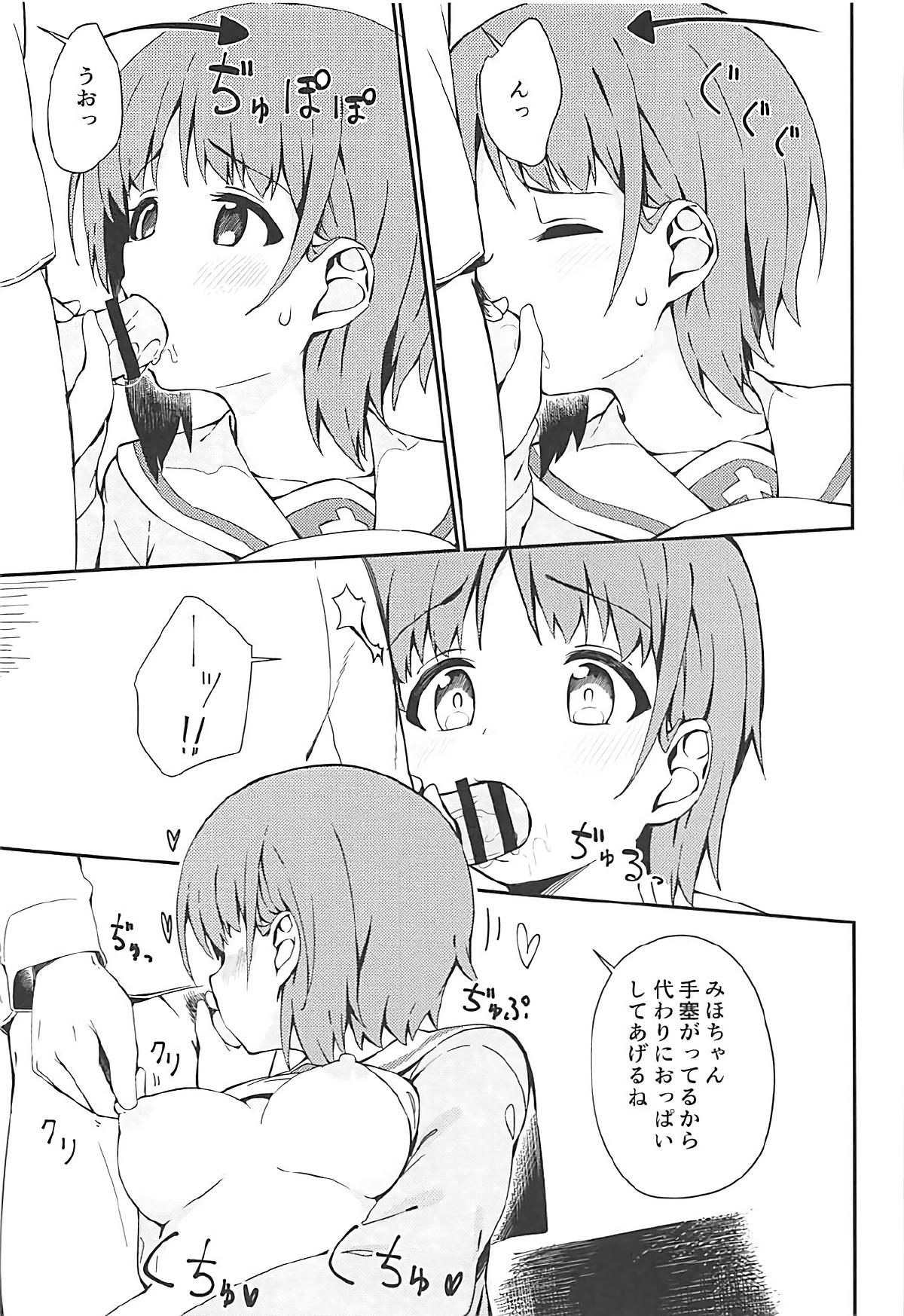 Miporin to Icha Love Ecchi suru Hon 9