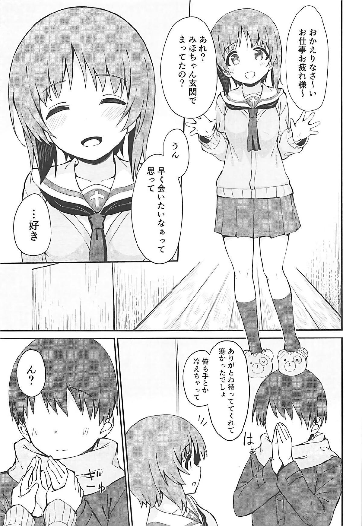 Miporin to Icha Love Ecchi suru Hon 1