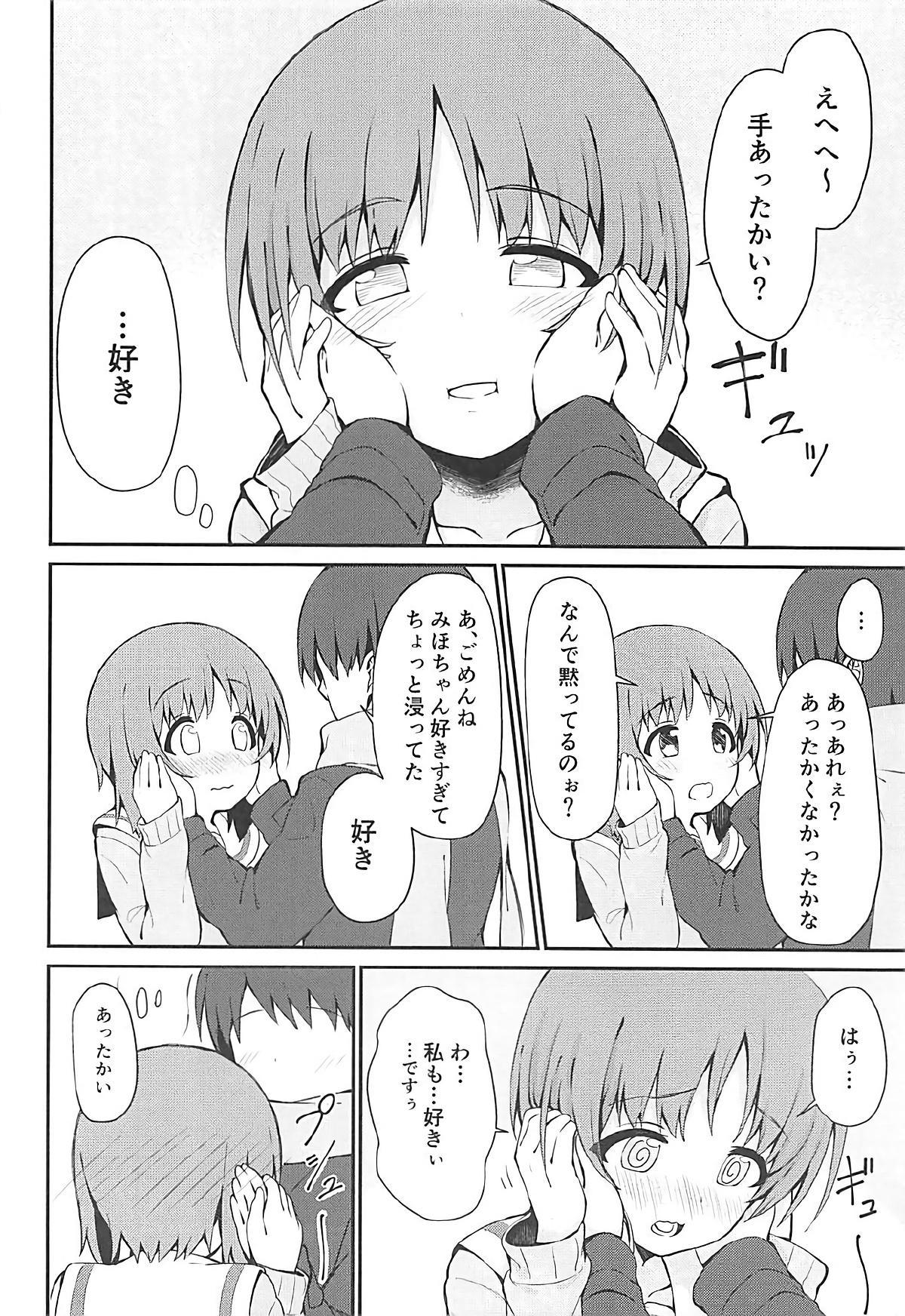 Miporin to Icha Love Ecchi suru Hon 2
