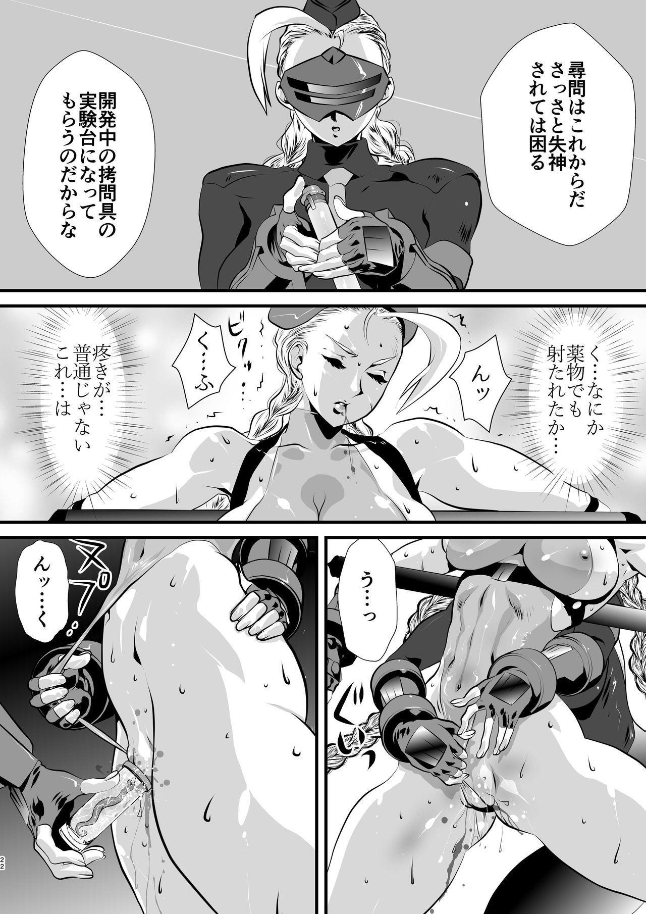 Shinnyuusha Goumon 21