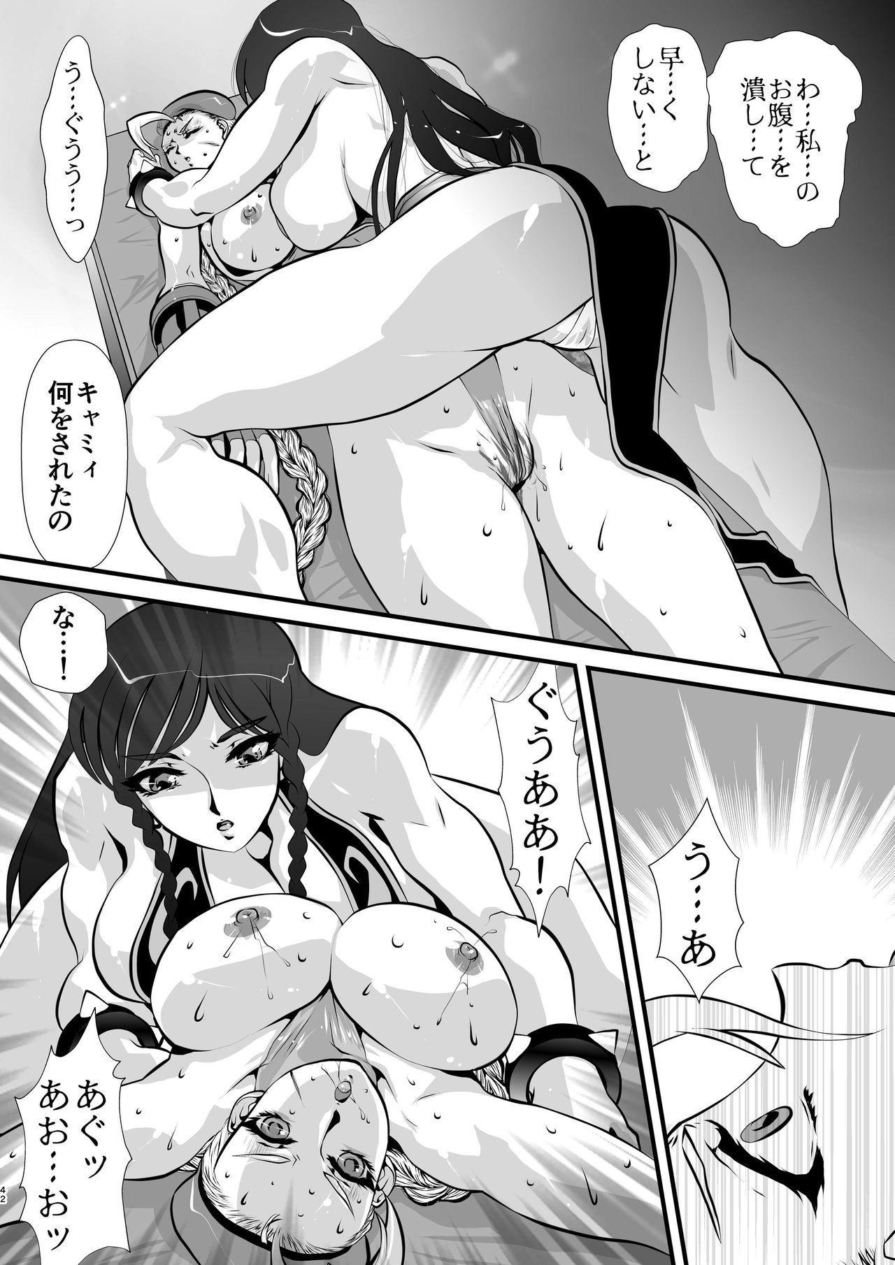 Shinnyuusha Goumon 41