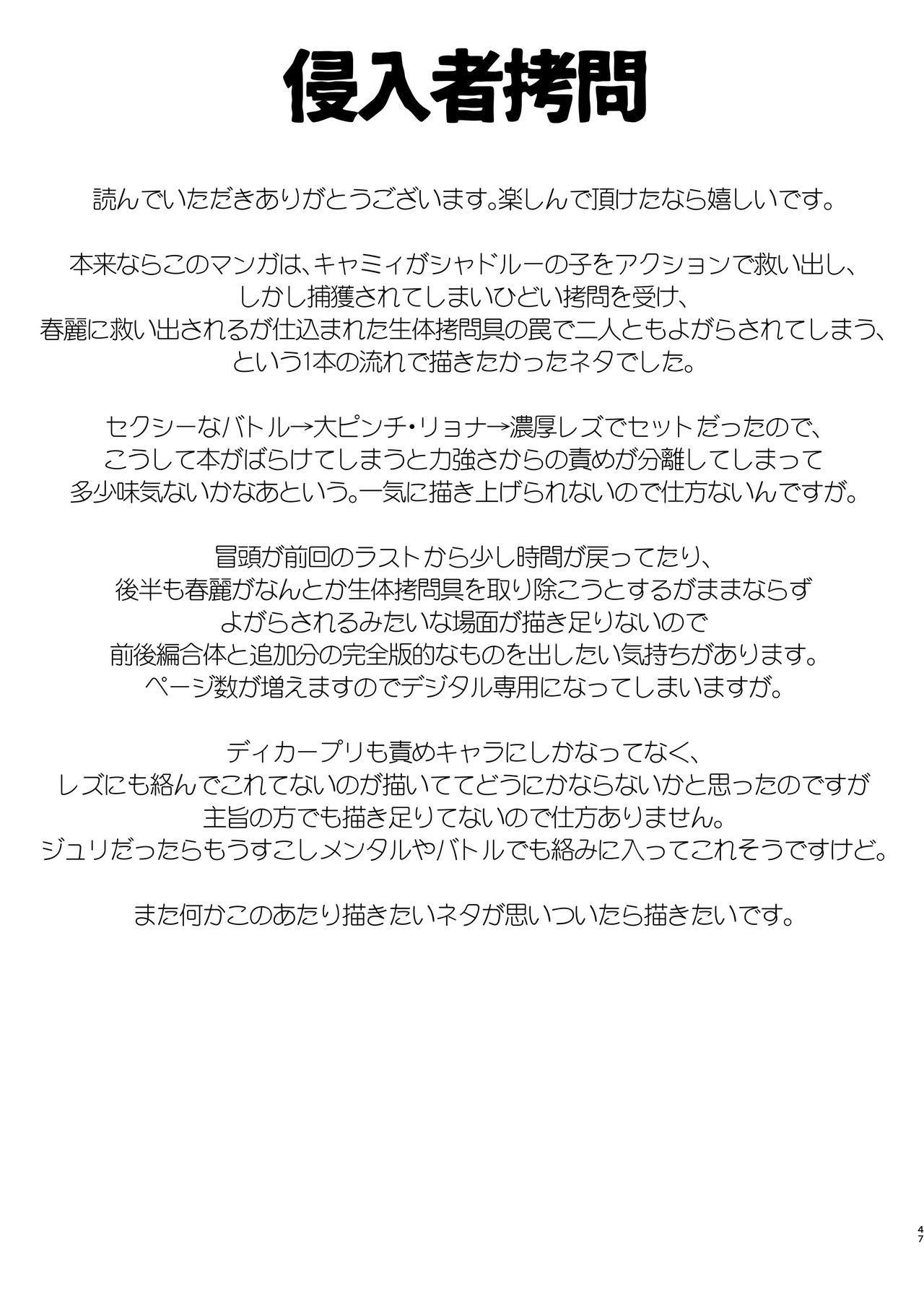 Shinnyuusha Goumon 46