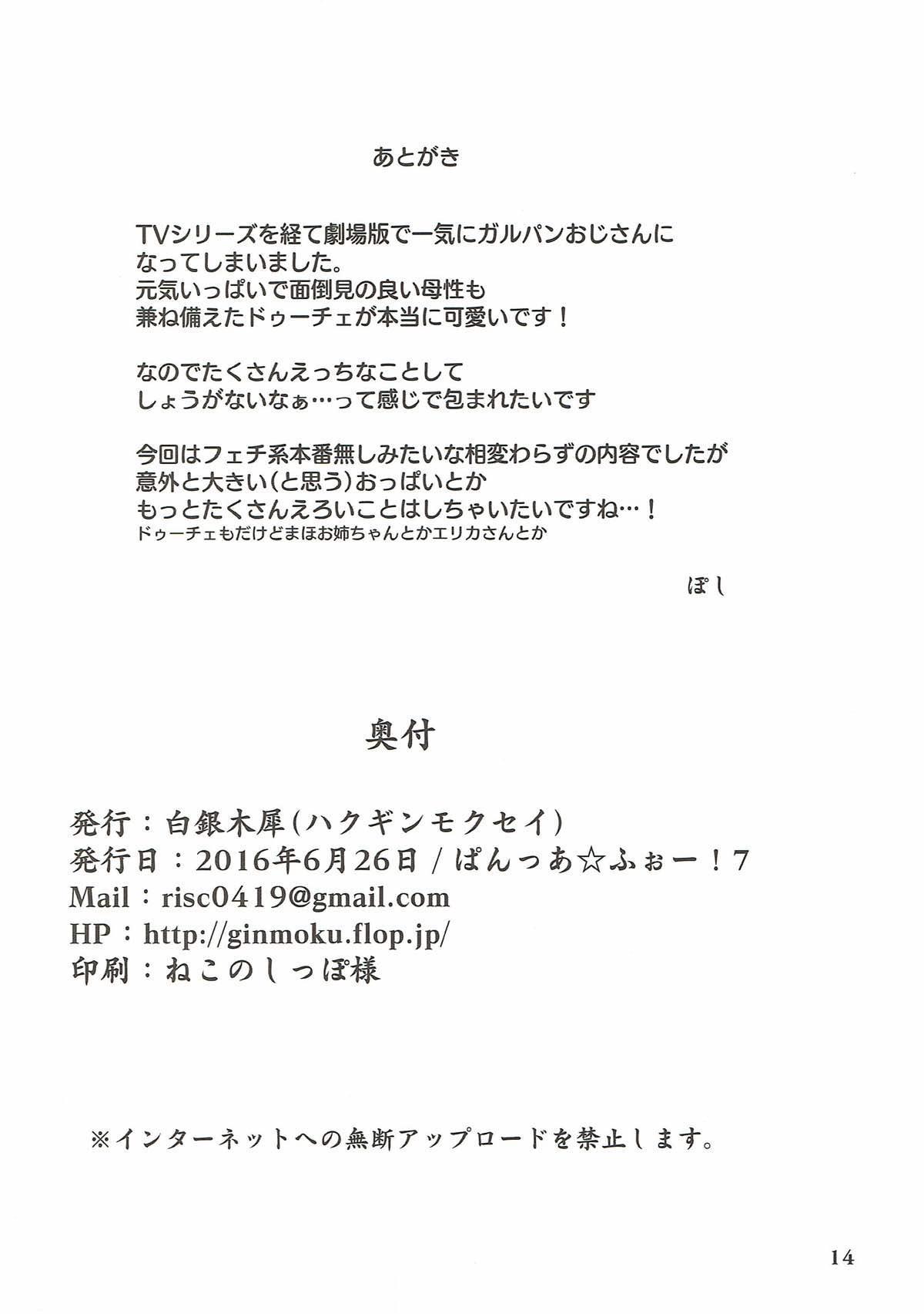 Duce de Minuki Sakusen! 12