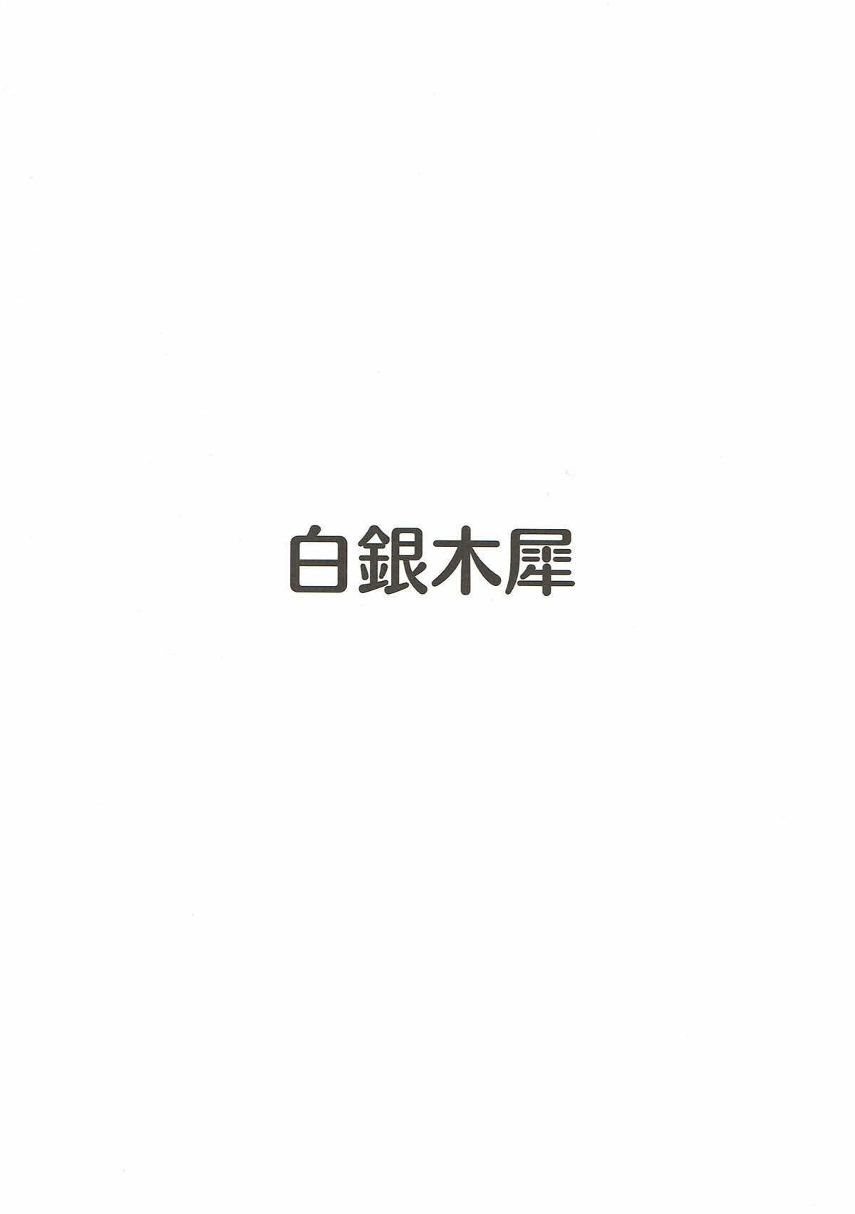 Duce de Minuki Sakusen! 13