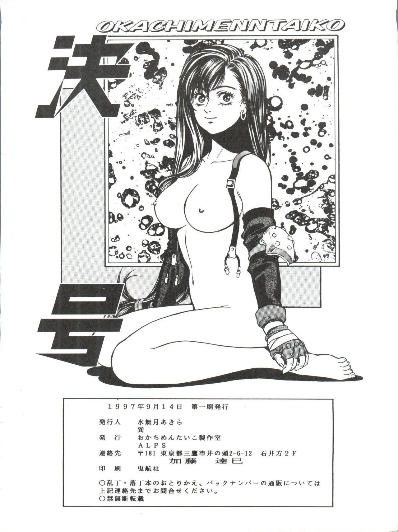 Okachimentaiko Key-gou 90