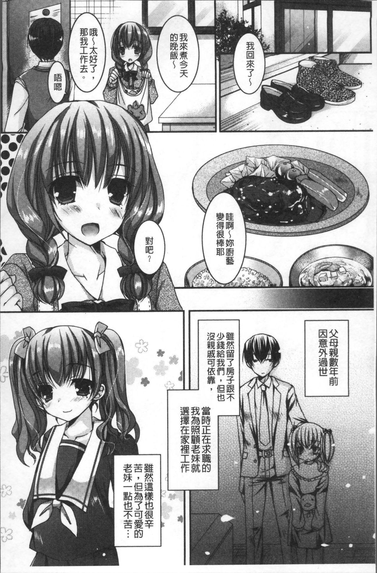 [Ueda Rieko] Doutei Killer na Imouto ~Bitch-kei Kyonyuu Gal ni Yarare Houdai~ | 童貞殺手的妹妹~被淫女系巨乳小辣妹給玩弄個過癮~ [Chinese] 139