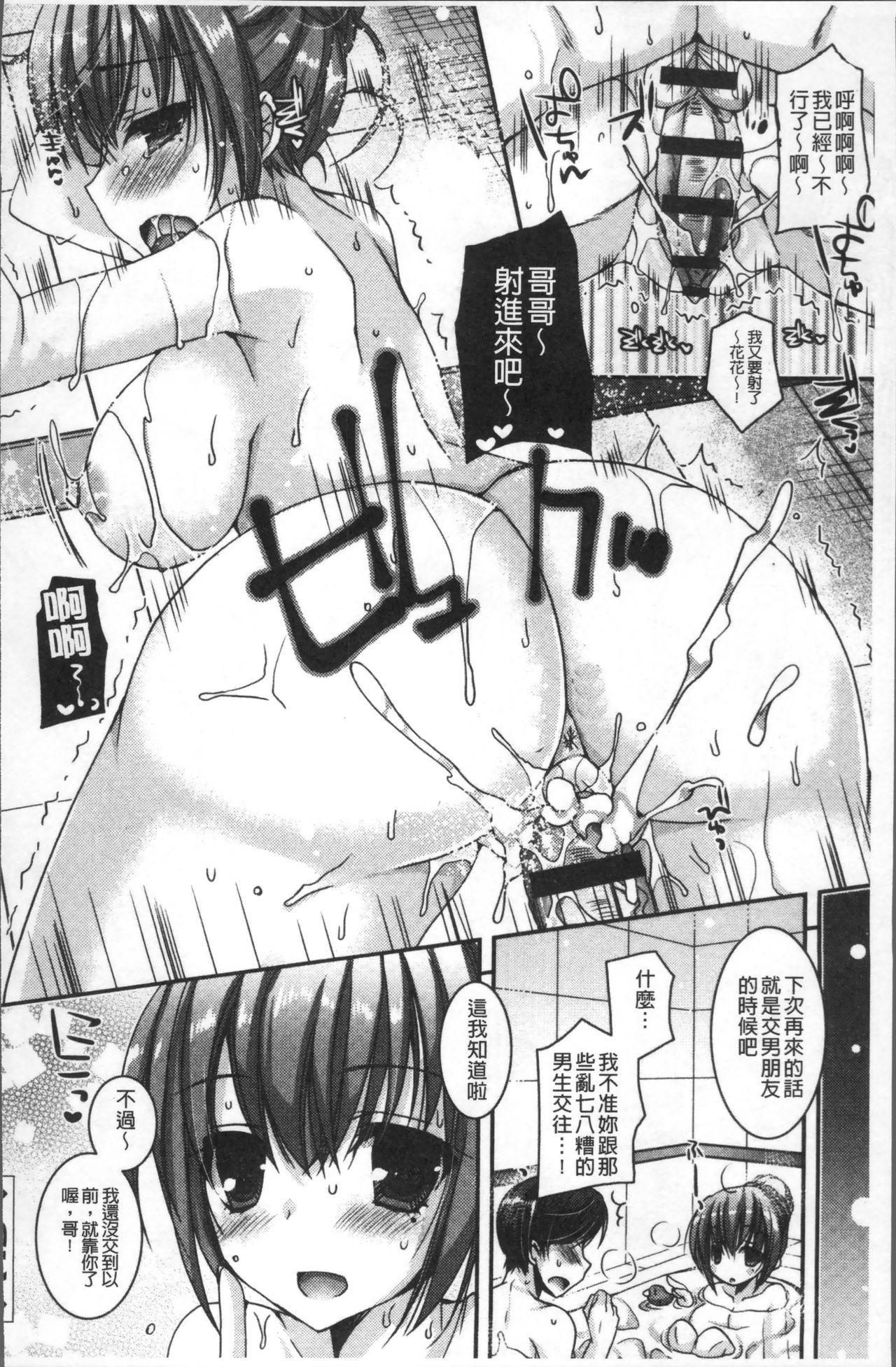 [Ueda Rieko] Doutei Killer na Imouto ~Bitch-kei Kyonyuu Gal ni Yarare Houdai~ | 童貞殺手的妹妹~被淫女系巨乳小辣妹給玩弄個過癮~ [Chinese] 159