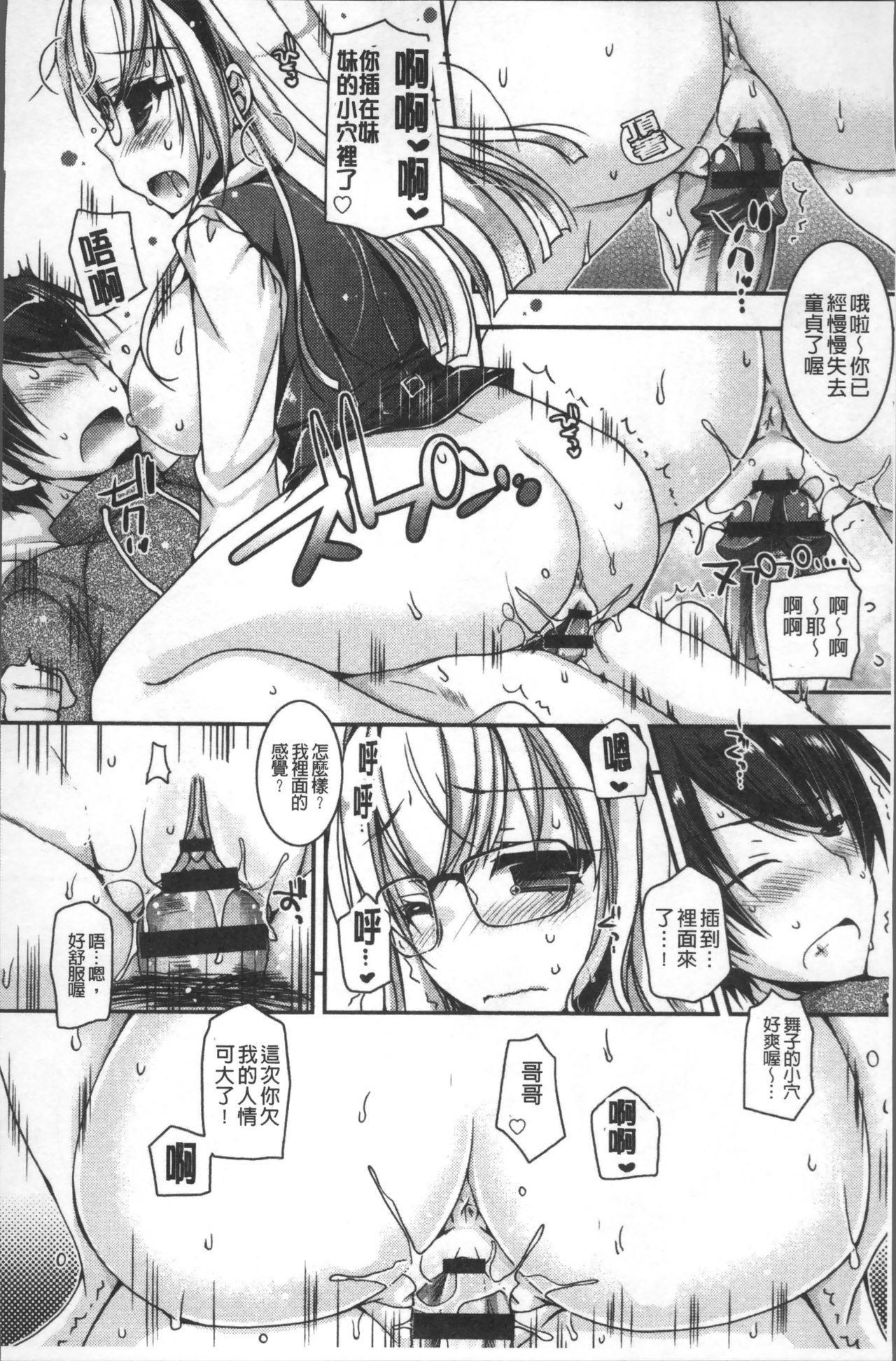 [Ueda Rieko] Doutei Killer na Imouto ~Bitch-kei Kyonyuu Gal ni Yarare Houdai~ | 童貞殺手的妹妹~被淫女系巨乳小辣妹給玩弄個過癮~ [Chinese] 173