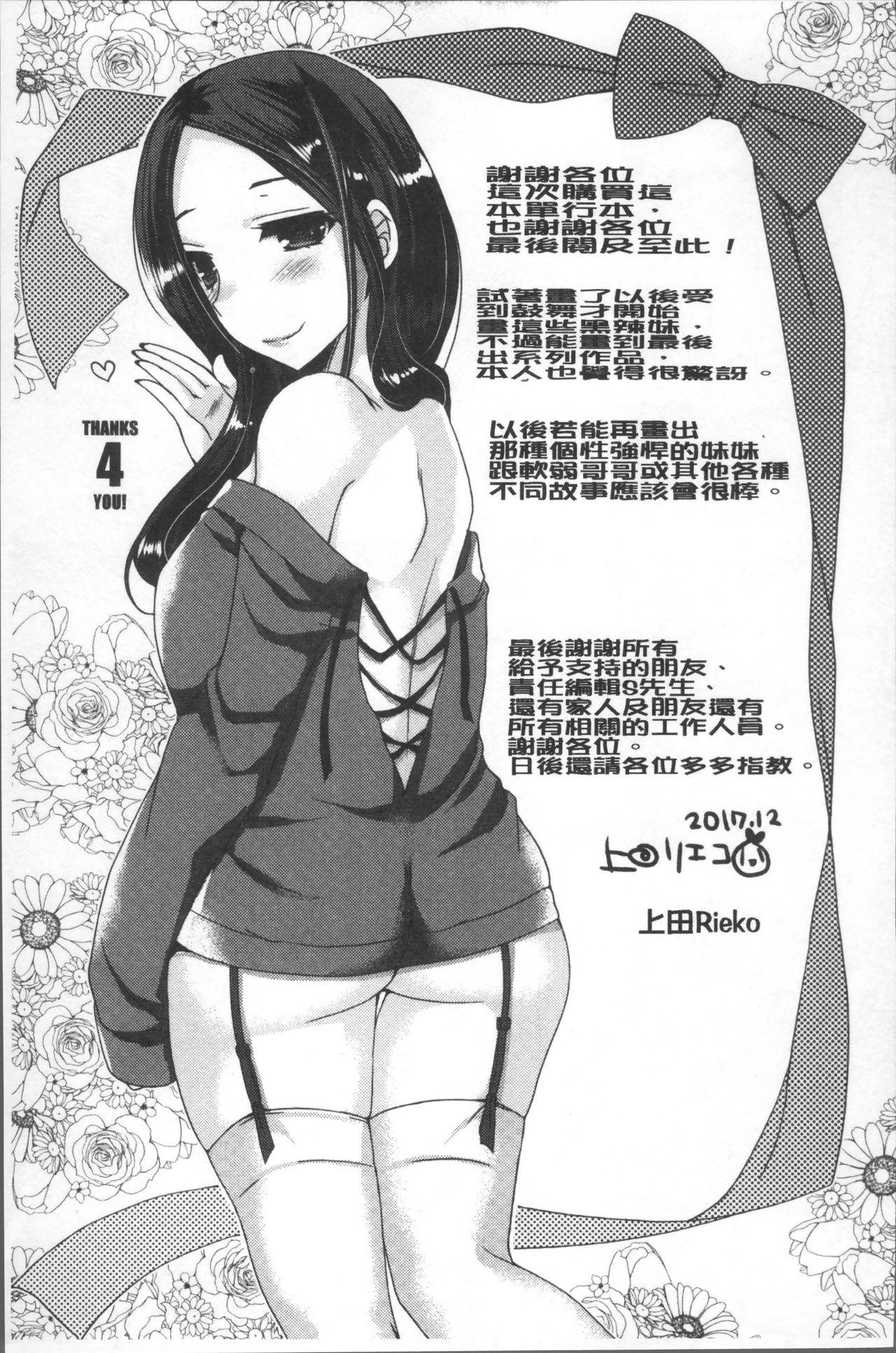 [Ueda Rieko] Doutei Killer na Imouto ~Bitch-kei Kyonyuu Gal ni Yarare Houdai~ | 童貞殺手的妹妹~被淫女系巨乳小辣妹給玩弄個過癮~ [Chinese] 198