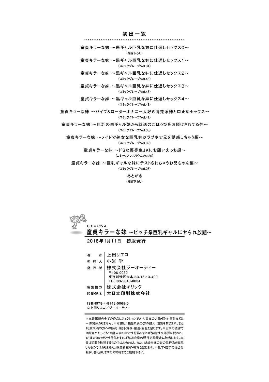 [Ueda Rieko] Doutei Killer na Imouto ~Bitch-kei Kyonyuu Gal ni Yarare Houdai~ | 童貞殺手的妹妹~被淫女系巨乳小辣妹給玩弄個過癮~ [Chinese] 202