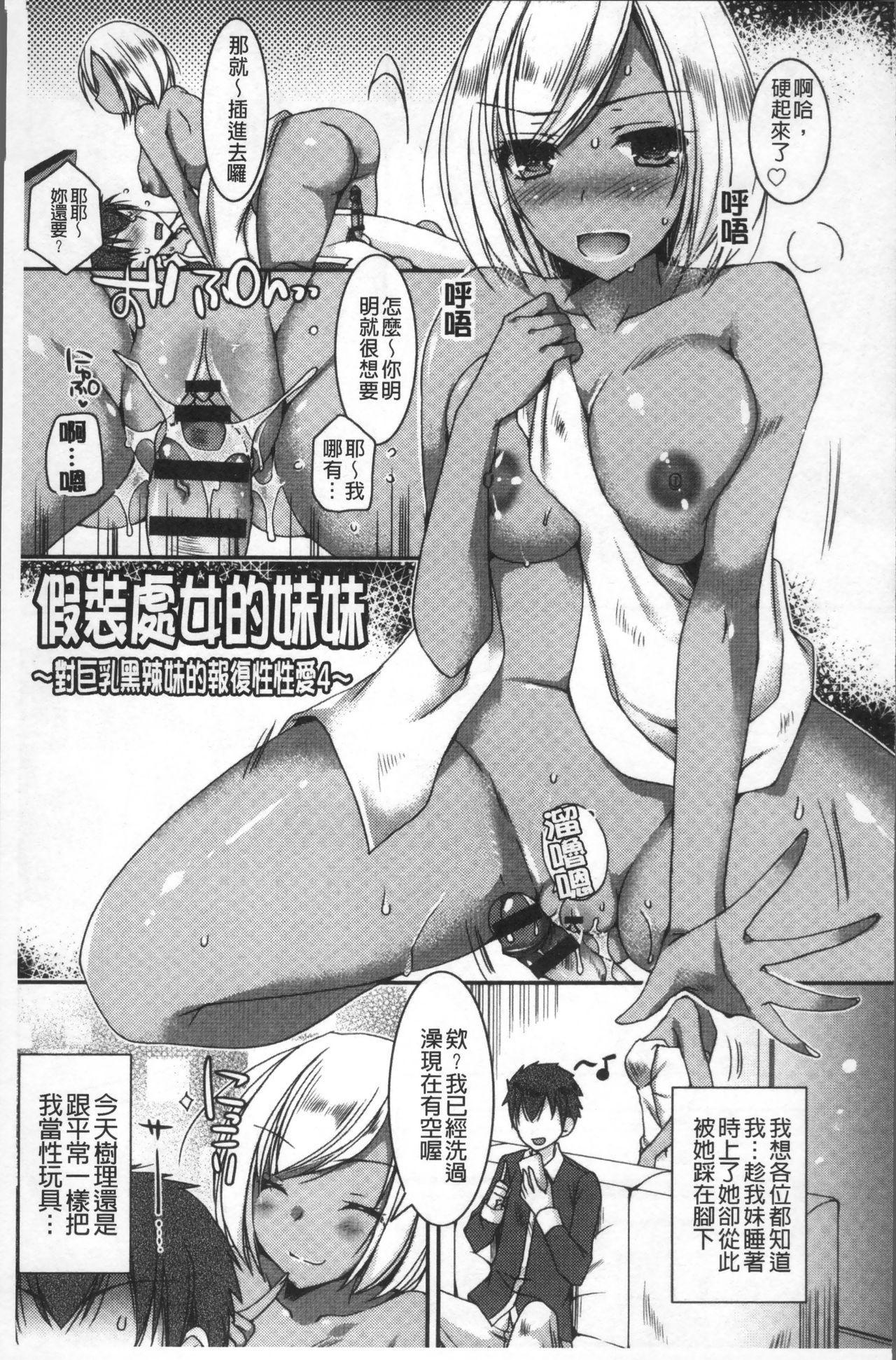 [Ueda Rieko] Doutei Killer na Imouto ~Bitch-kei Kyonyuu Gal ni Yarare Houdai~ | 童貞殺手的妹妹~被淫女系巨乳小辣妹給玩弄個過癮~ [Chinese] 74