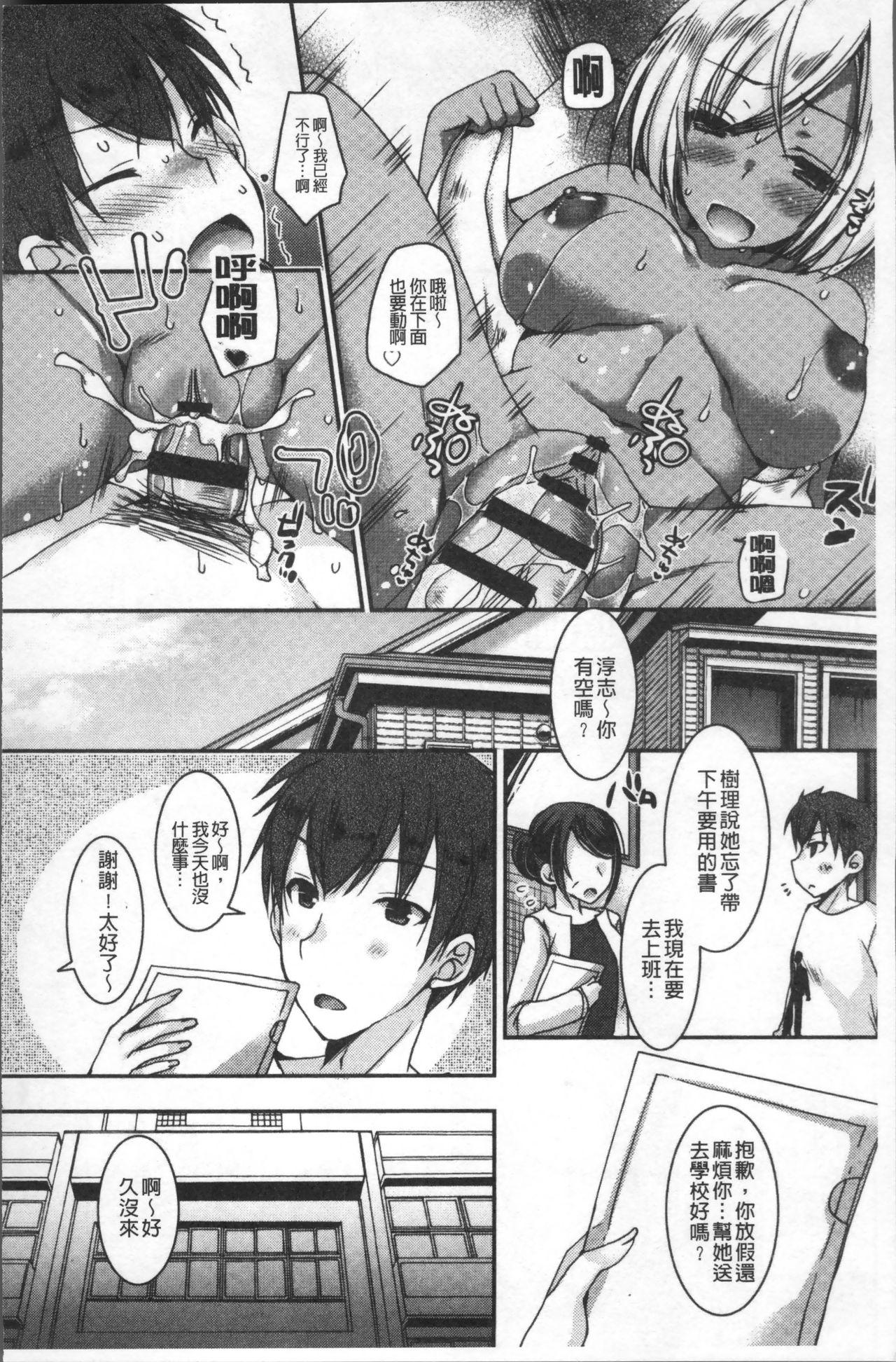 [Ueda Rieko] Doutei Killer na Imouto ~Bitch-kei Kyonyuu Gal ni Yarare Houdai~ | 童貞殺手的妹妹~被淫女系巨乳小辣妹給玩弄個過癮~ [Chinese] 75