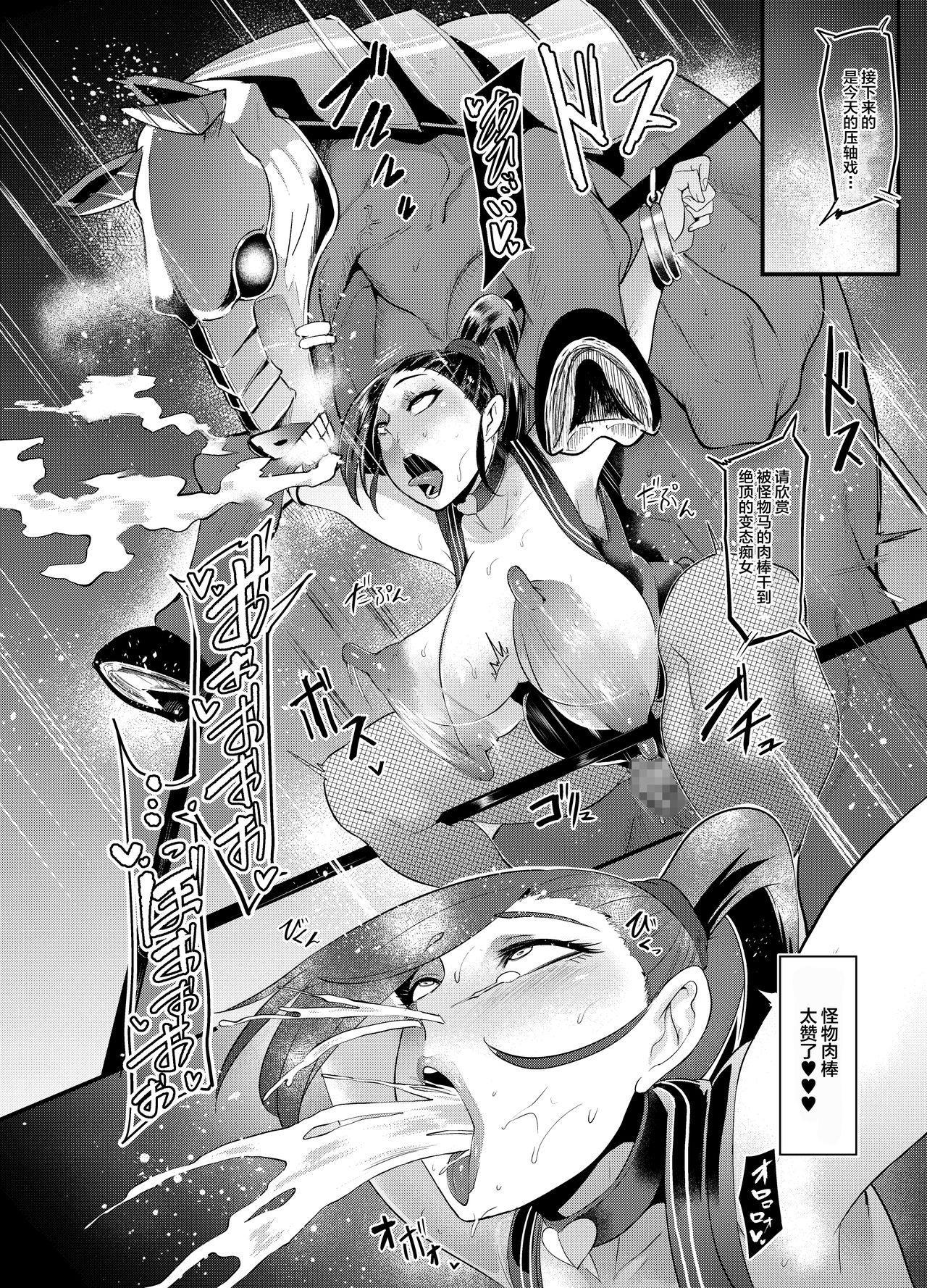 Sennou Sareta Martina ga Kairaku o Wasurerarezu Monster Chinpo ni Dohamari Suru Hanashi | 关于被洗脑了的玛露沉溺于巨根无法忘却性爱快感的二三事 16