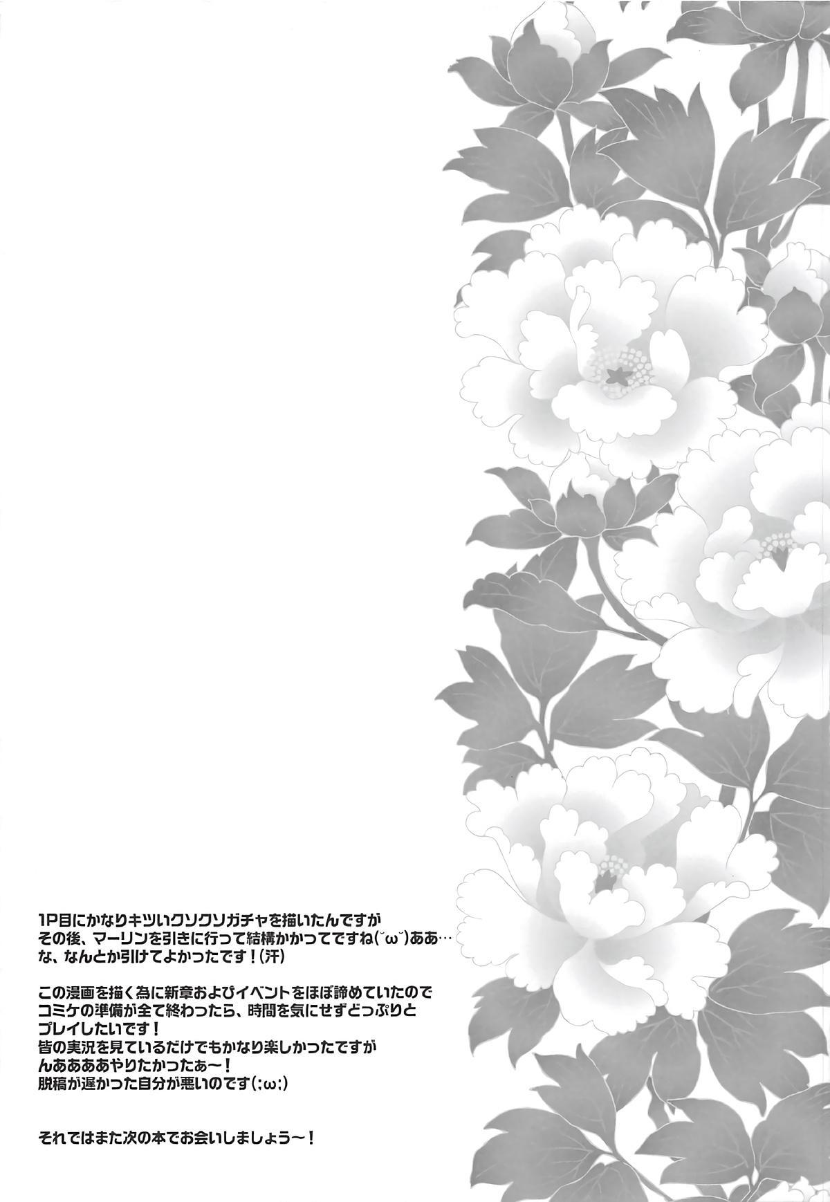 Chimimouryou Kikikaikai 21