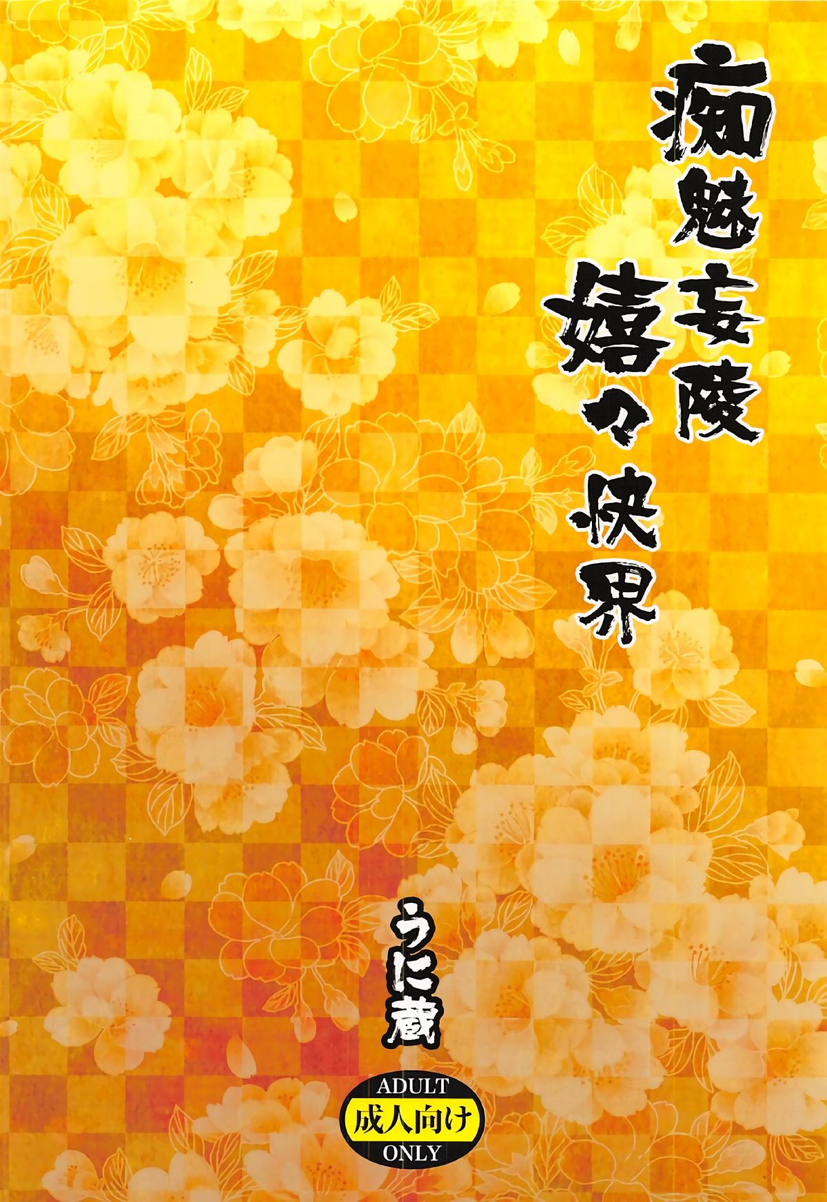 Chimimouryou Kikikaikai 23