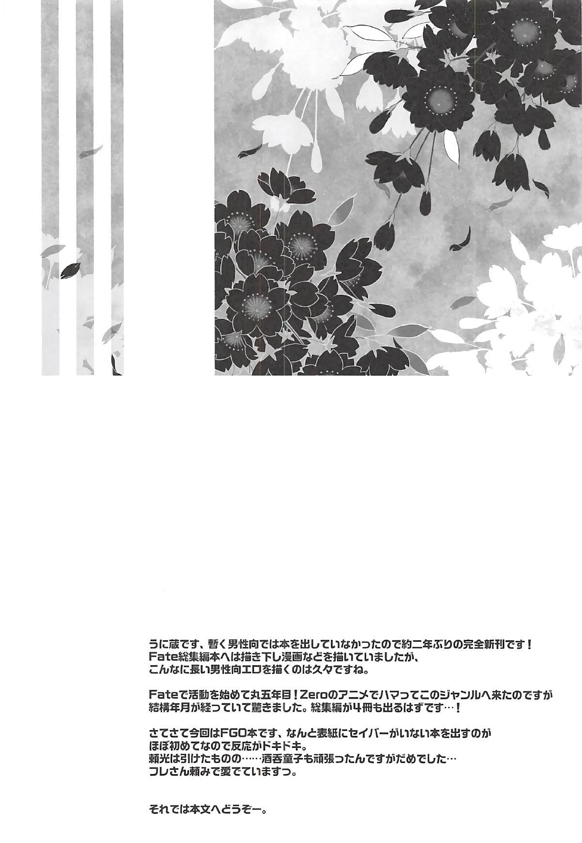 Chimimouryou Kikikaikai 2