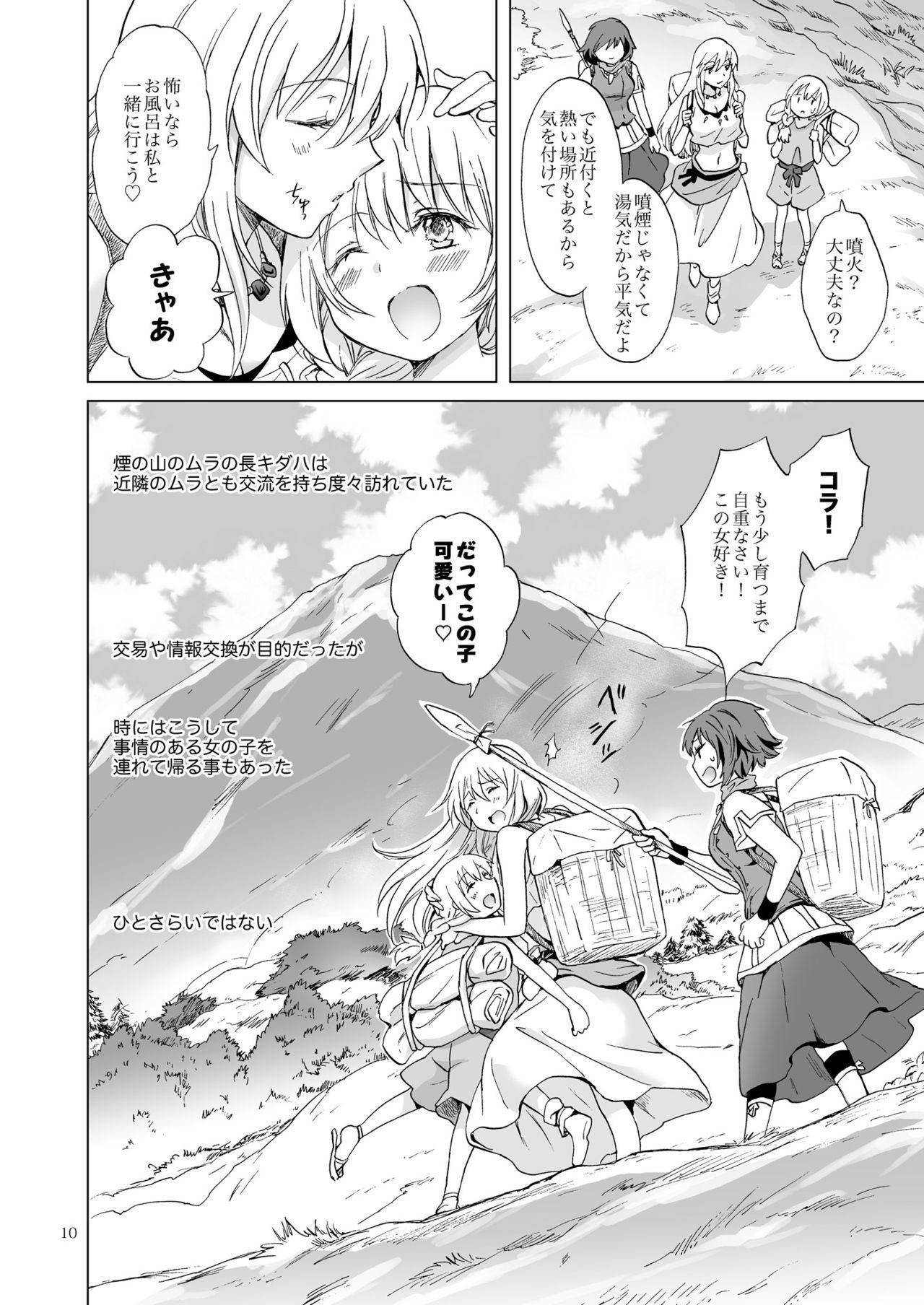 EARTH GIRLS KAZITU Zenpen 9
