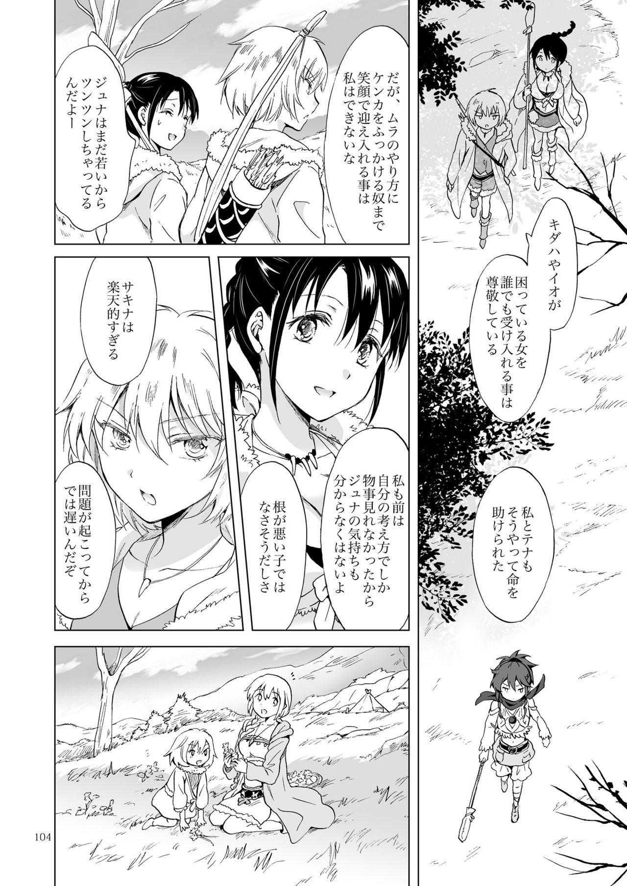 EARTH GIRLS KAZITU Zenpen 103