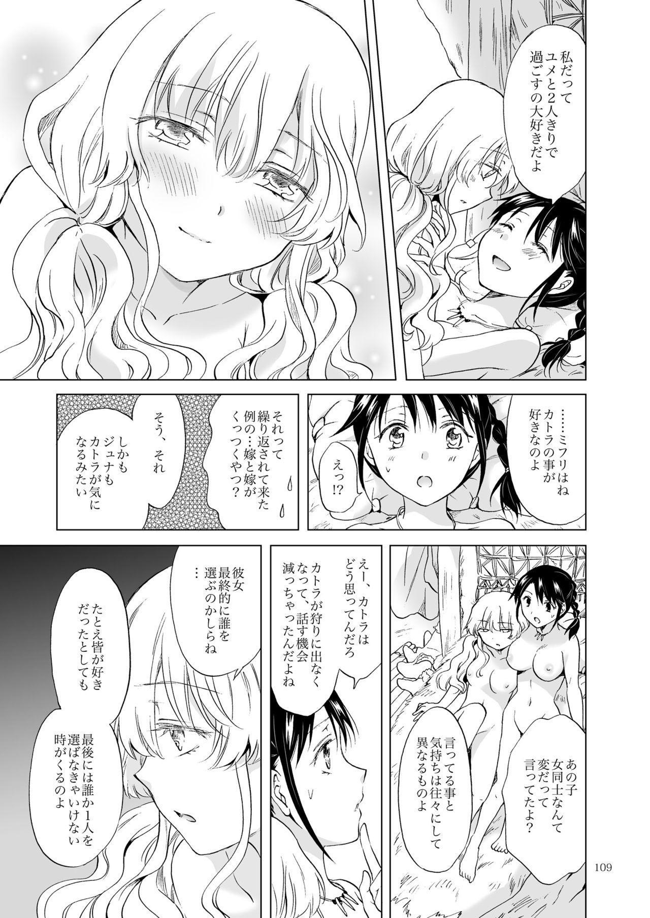 EARTH GIRLS KAZITU Zenpen 108