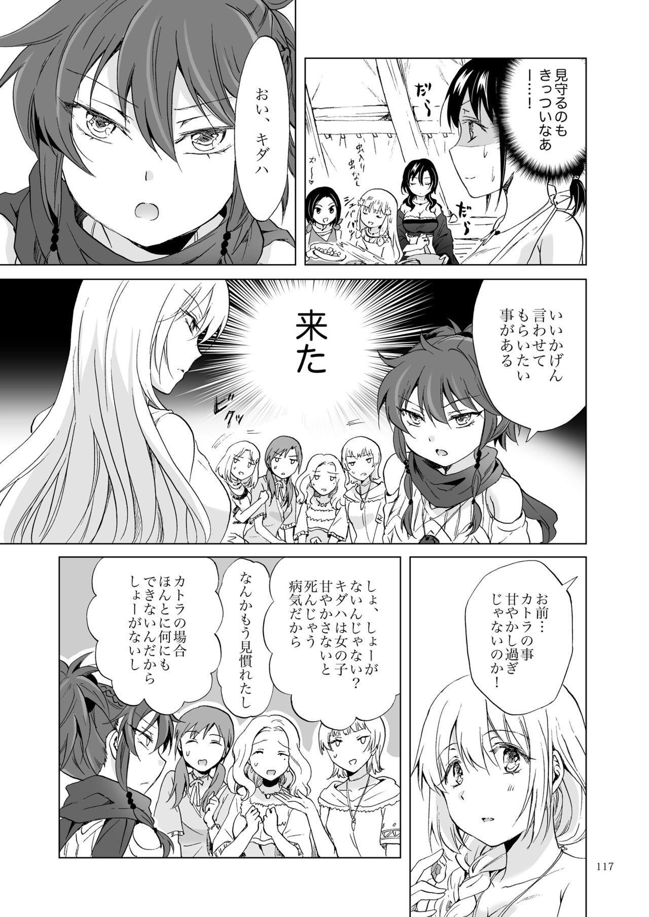 EARTH GIRLS KAZITU Zenpen 116