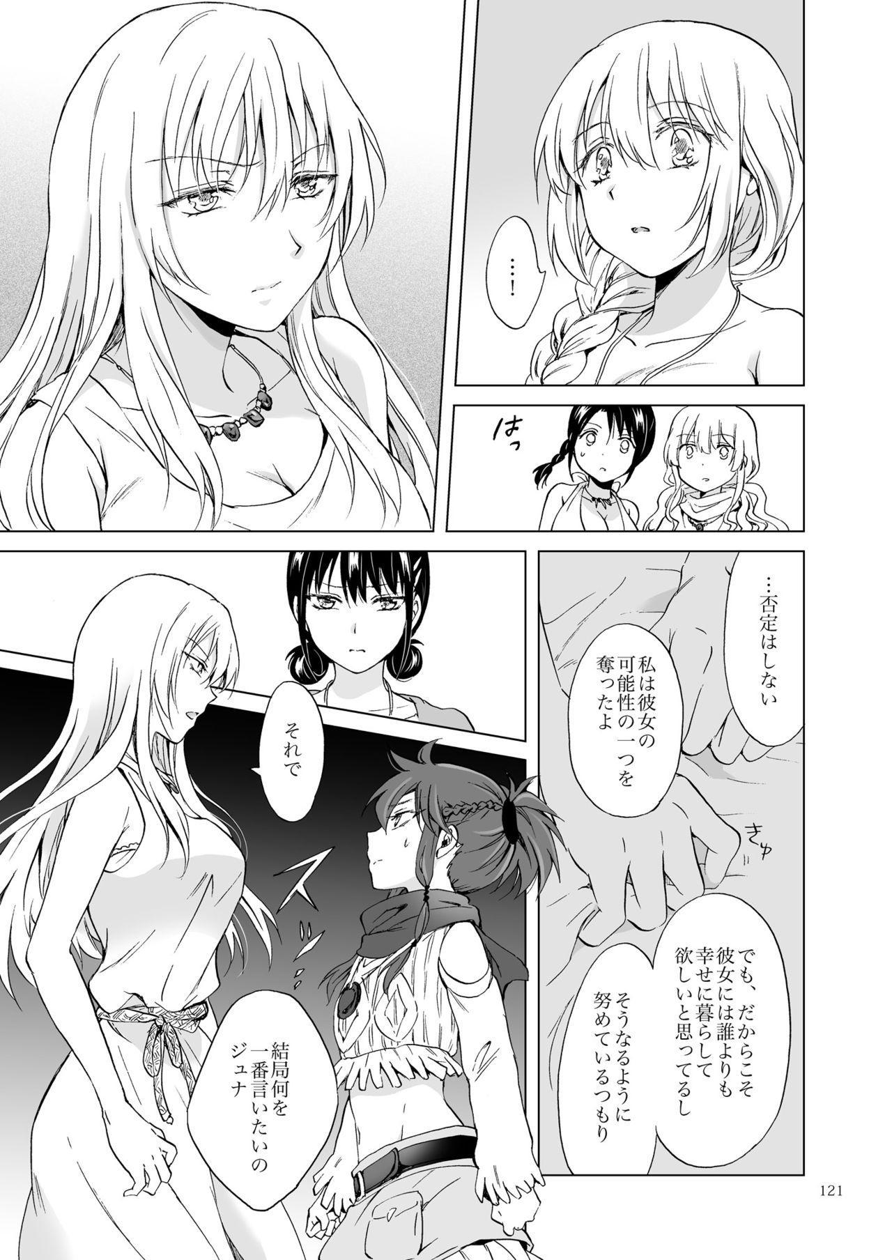 EARTH GIRLS KAZITU Zenpen 120