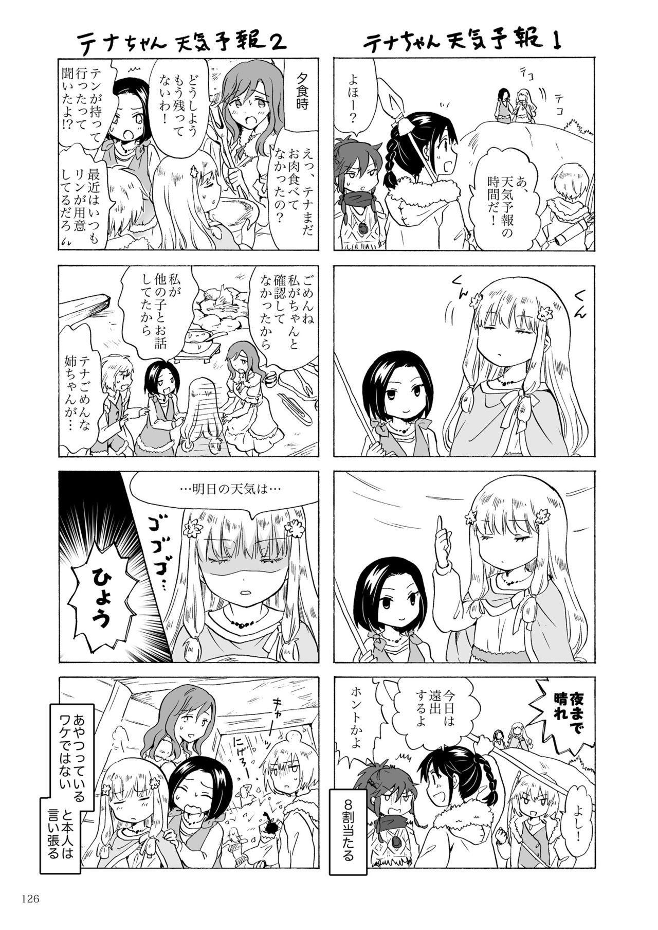 EARTH GIRLS KAZITU Zenpen 125