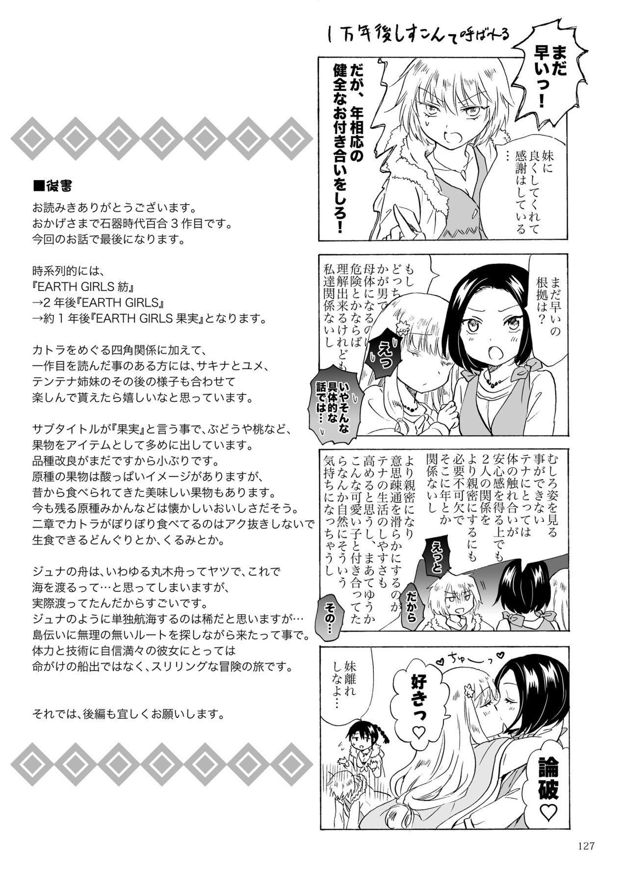 EARTH GIRLS KAZITU Zenpen 126