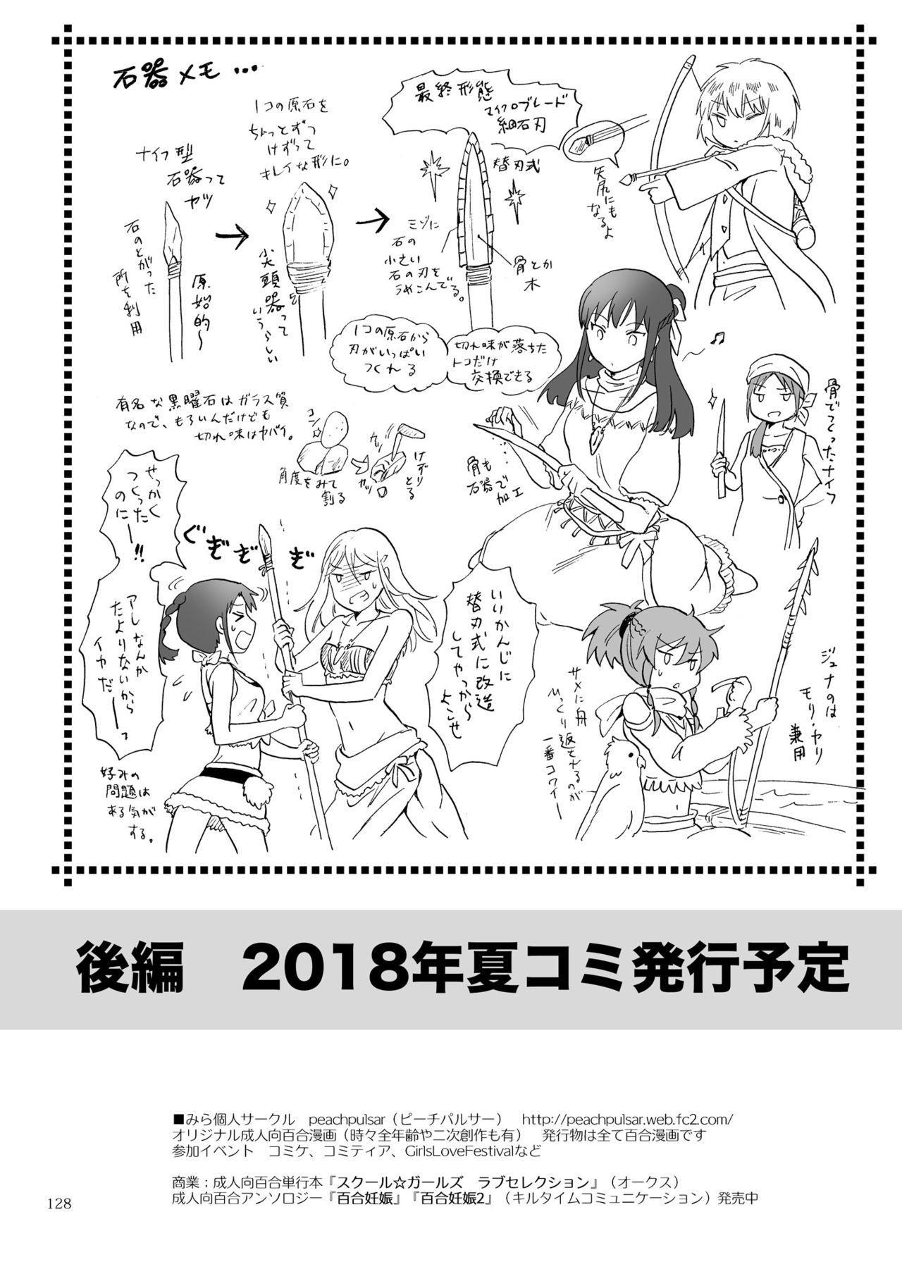 EARTH GIRLS KAZITU Zenpen 127