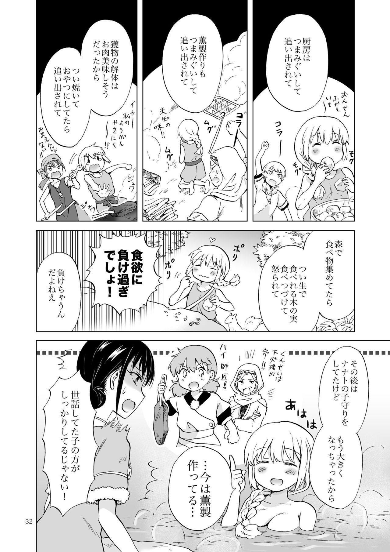 EARTH GIRLS KAZITU Zenpen 31