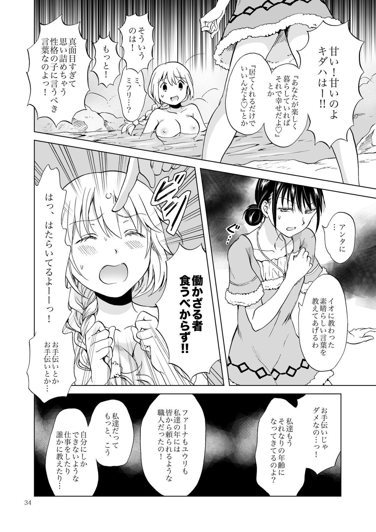 EARTH GIRLS KAZITU Zenpen 33