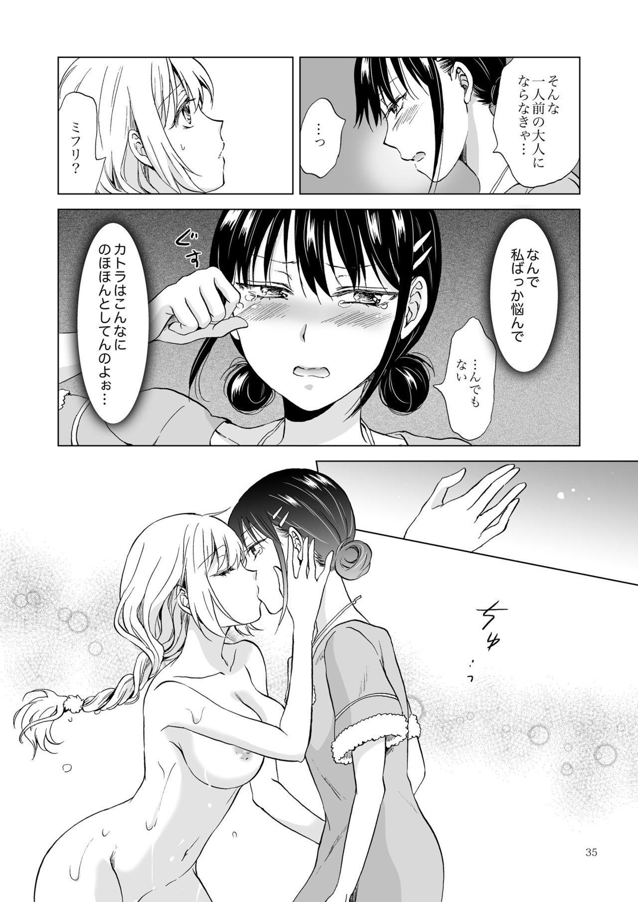 EARTH GIRLS KAZITU Zenpen 34