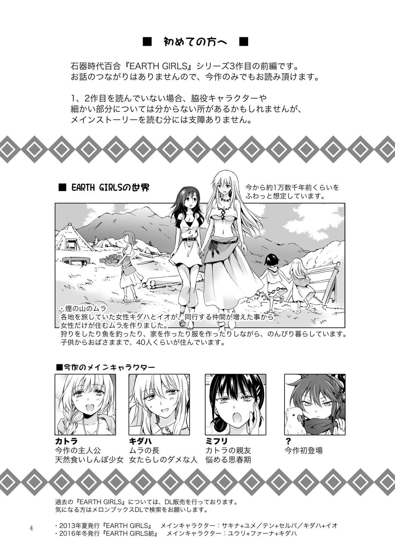 EARTH GIRLS KAZITU Zenpen 3