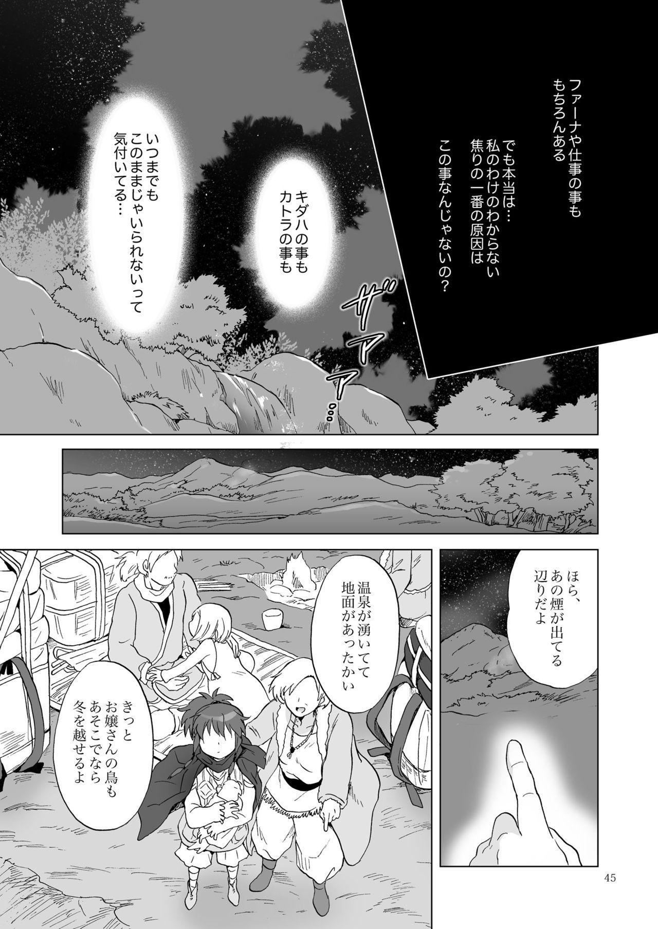 EARTH GIRLS KAZITU Zenpen 44