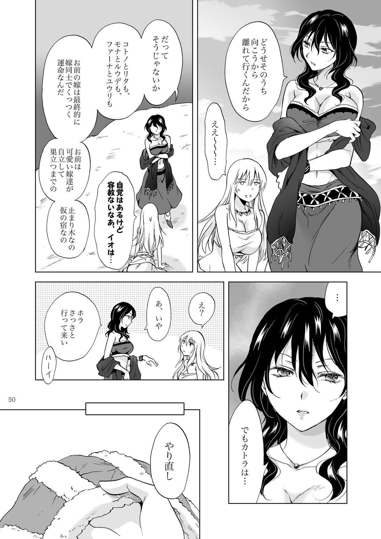 EARTH GIRLS KAZITU Zenpen 49