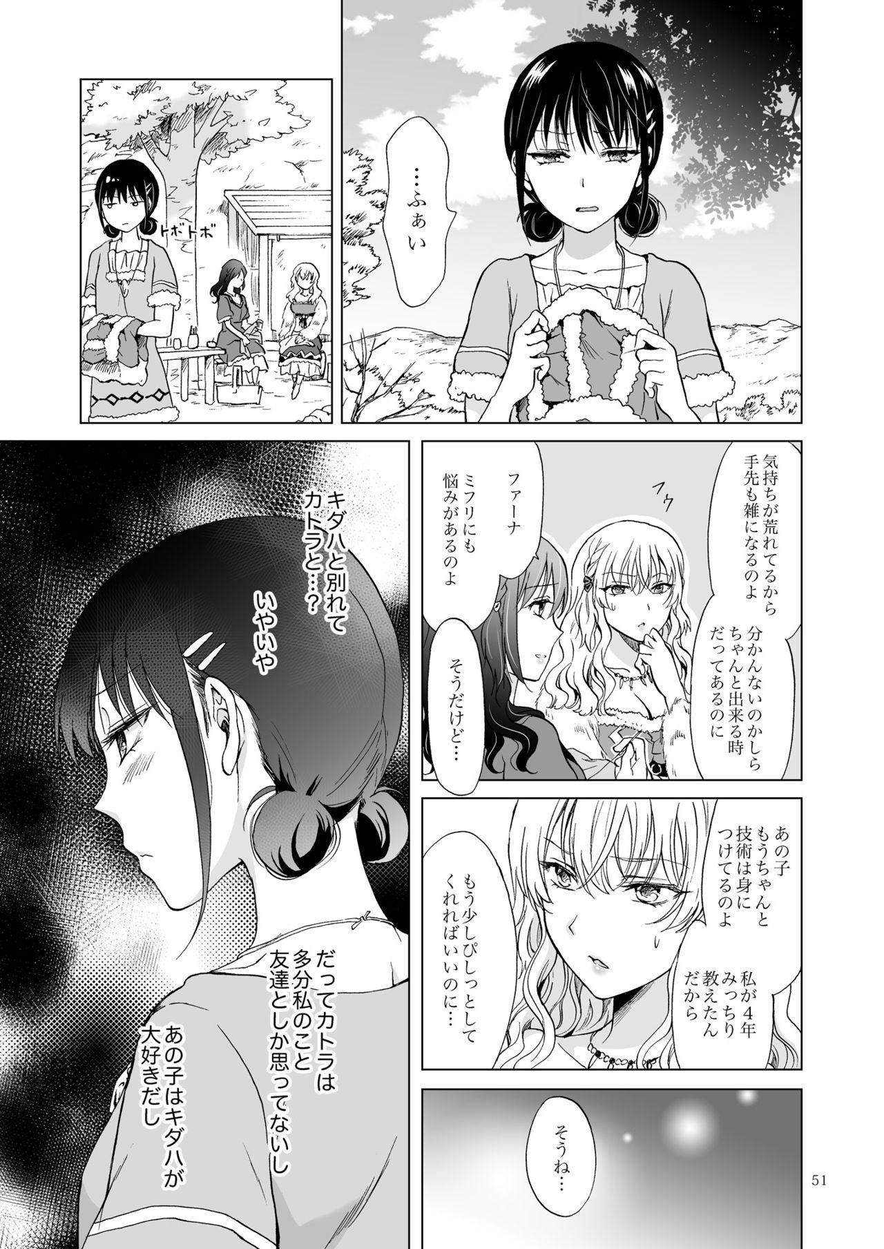 EARTH GIRLS KAZITU Zenpen 50