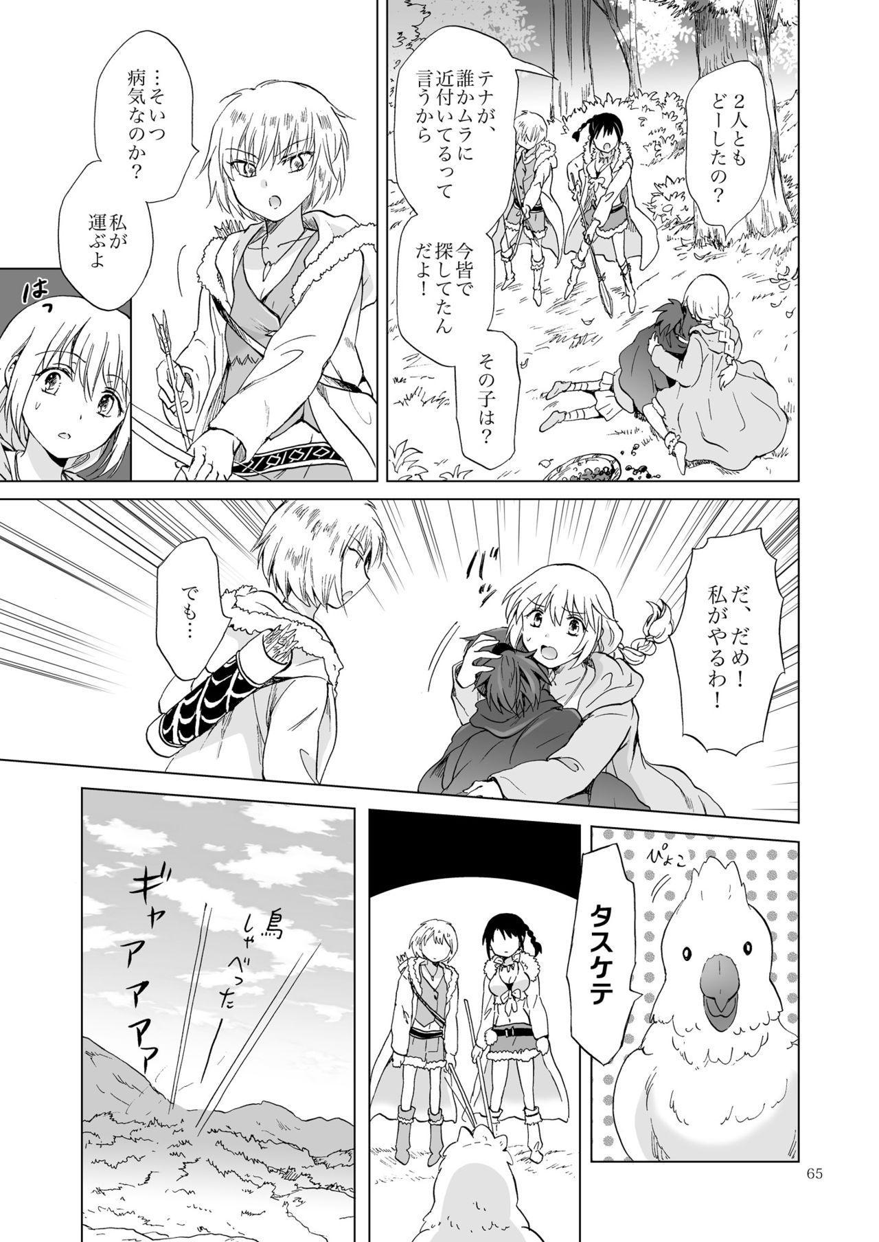 EARTH GIRLS KAZITU Zenpen 64